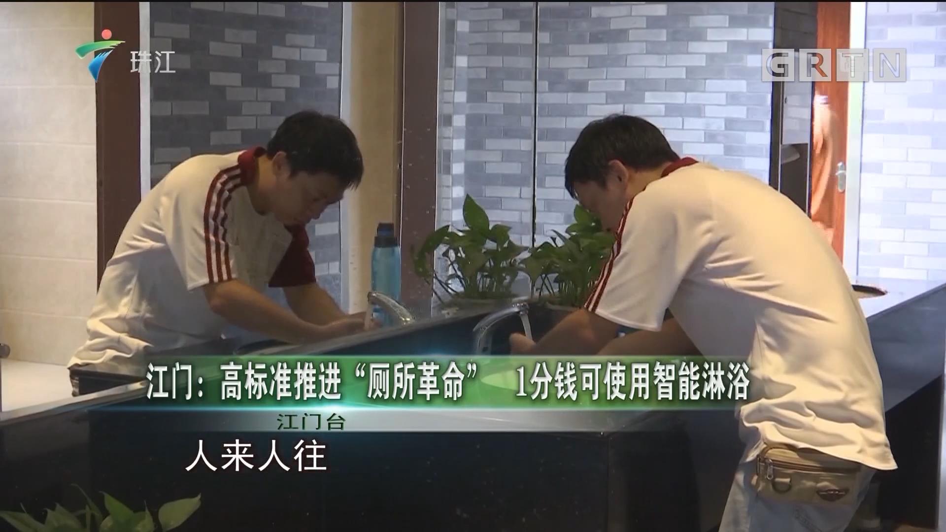 """江门:高标准推进""""厕所革命"""" 1分钱可使用智能淋浴"""
