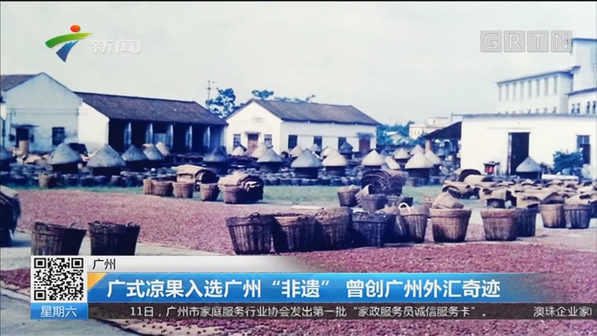 """广州:广式凉果入选广州""""非遗"""" 曾创广州外汇奇迹"""