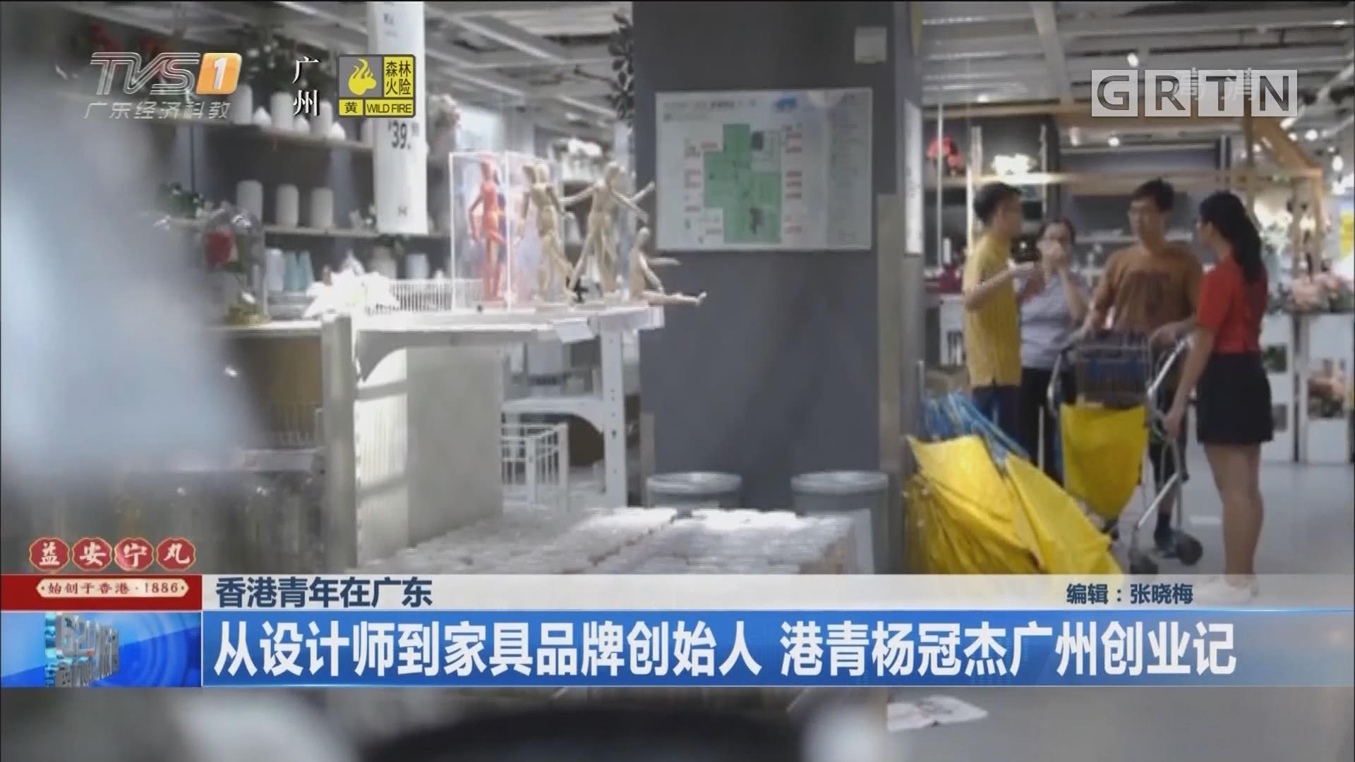 香港青年在广东 从设计师到家具品牌创始人 港青杨冠杰广州创业记