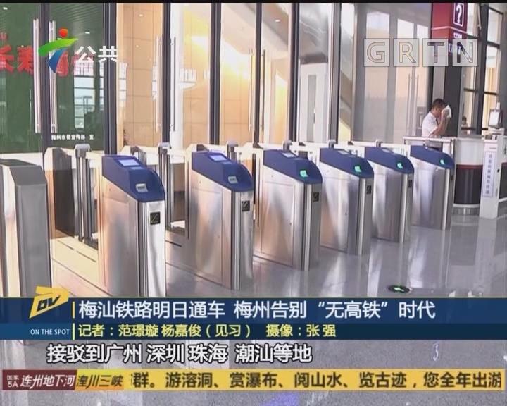 "(DV現場)梅汕鐵路明日通車 梅州告別""無高鐵""時代"