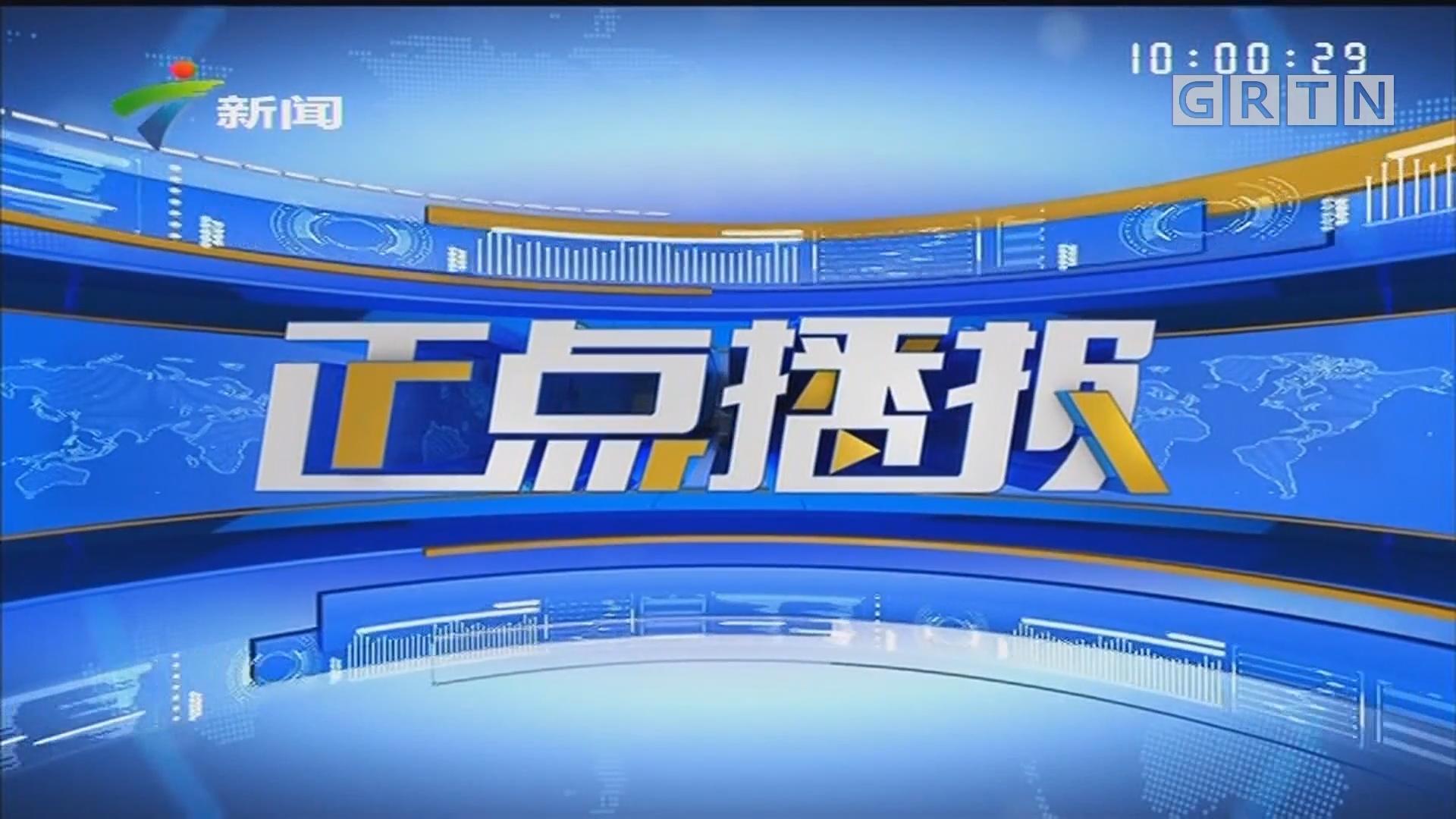 [HD][2019-10-05]正点播报:南粤大地欢庆国庆巡礼:红色景点 美丽乡村受游客青睐