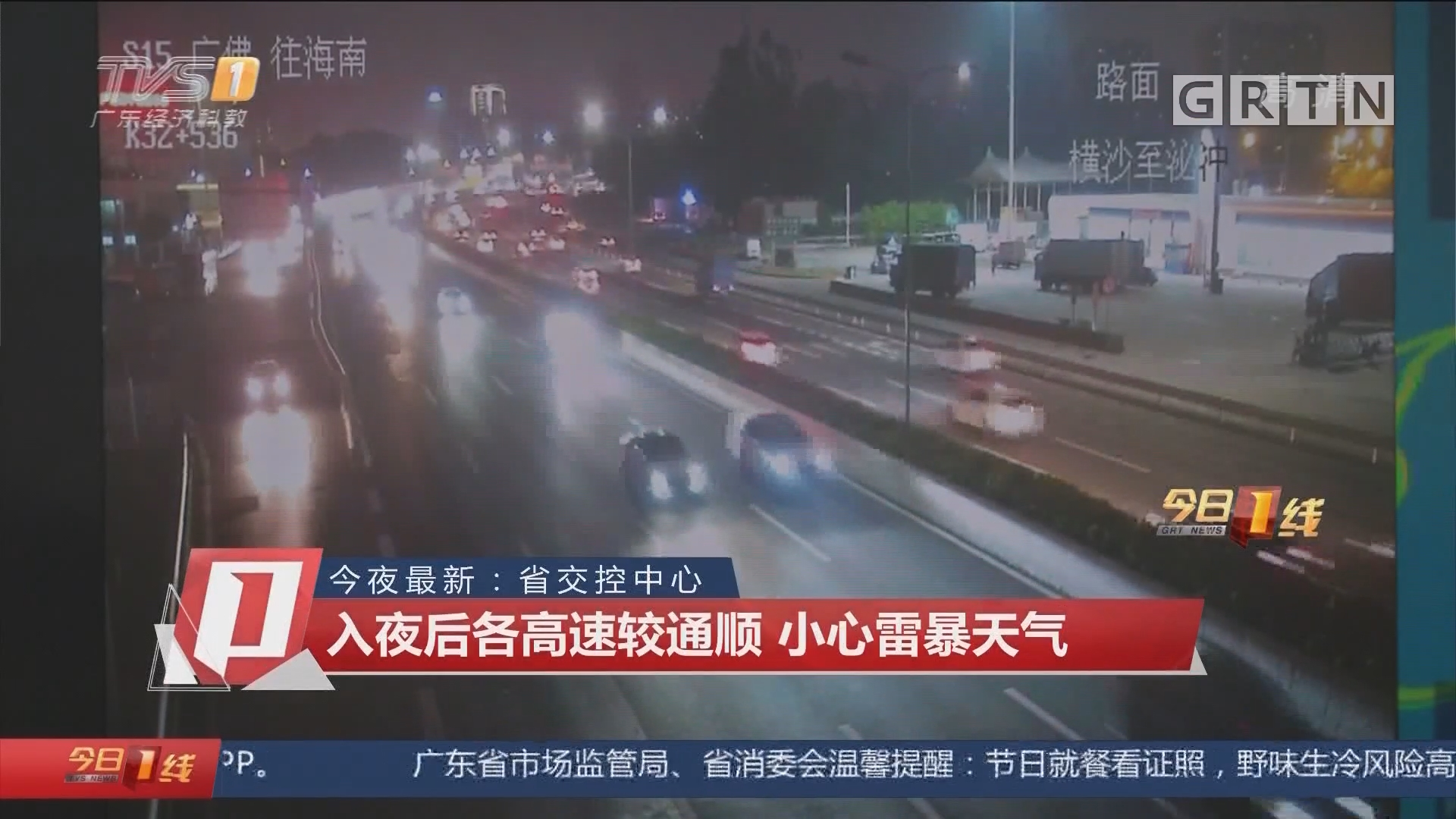 今夜最新:省交控中心 入夜后各高速较通顺 小心雷暴天气