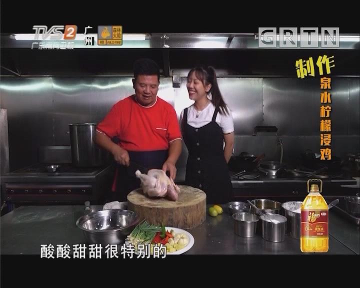 制作泉水柠檬浸鸡