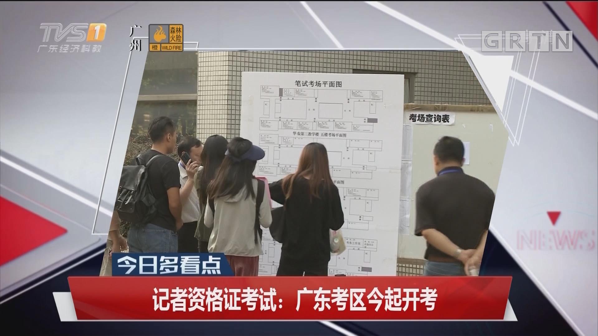 记者资格证考试:广东考区今起开考