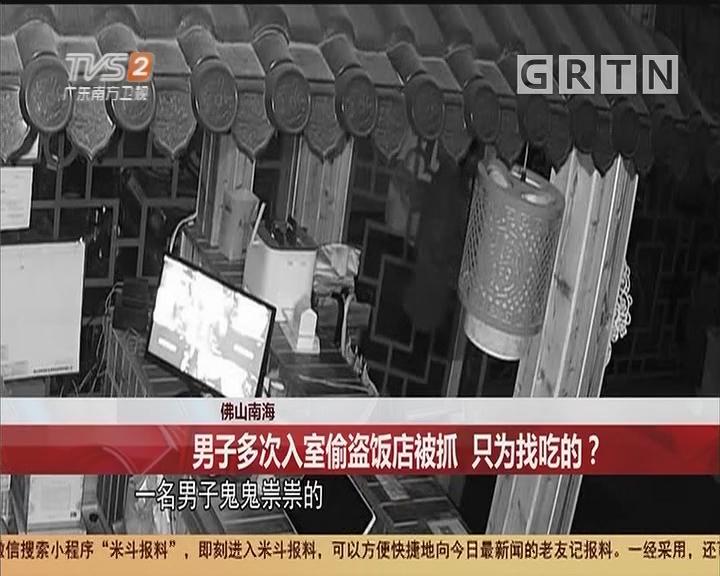 佛山南海 男子多次入室偷盜飯店被抓 只為找吃的?