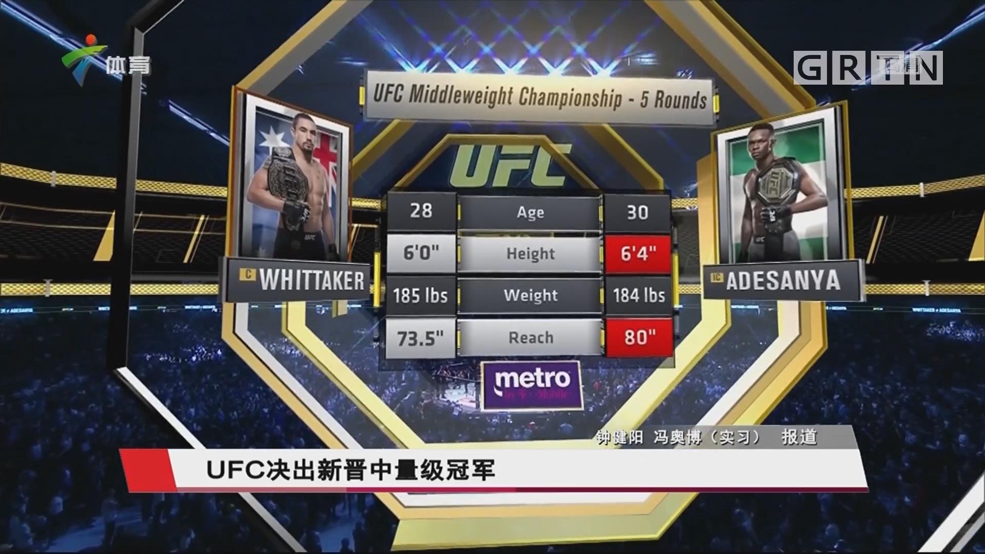 UFC决出新晋中量级冠军