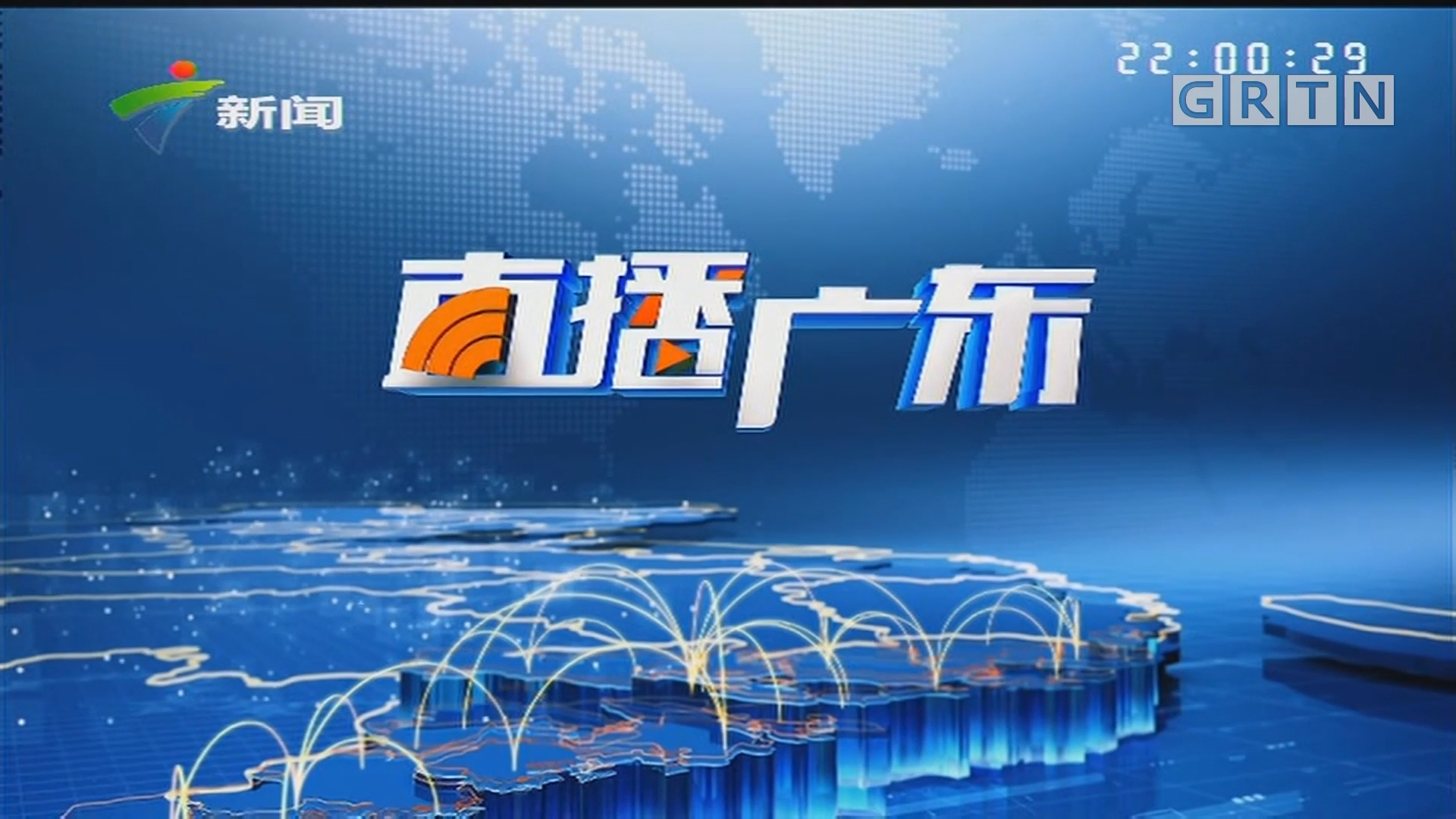 [HD][2019-10-23]直播广东:广东:提前完成全年新增就业目标 人均收入增8.7%
