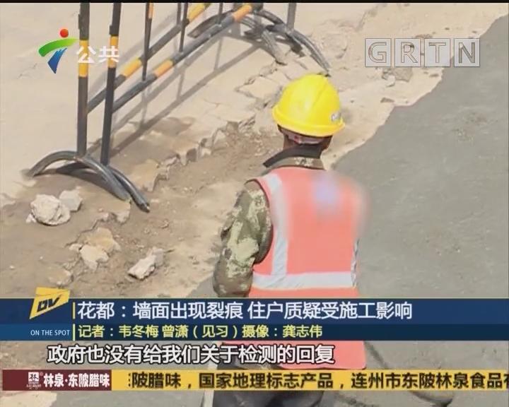 (DV现场)花都:墙面出现裂痕 住户质疑受施工影响