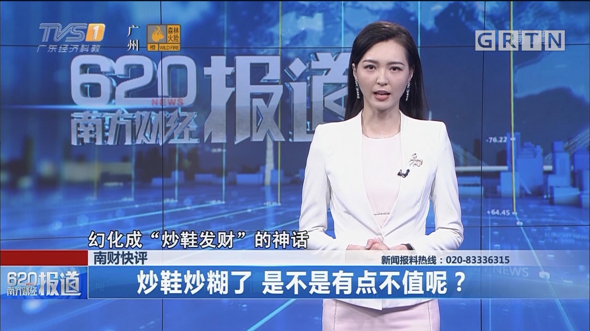 南财快评:炒鞋炒糊了 是不是有点不值呢?