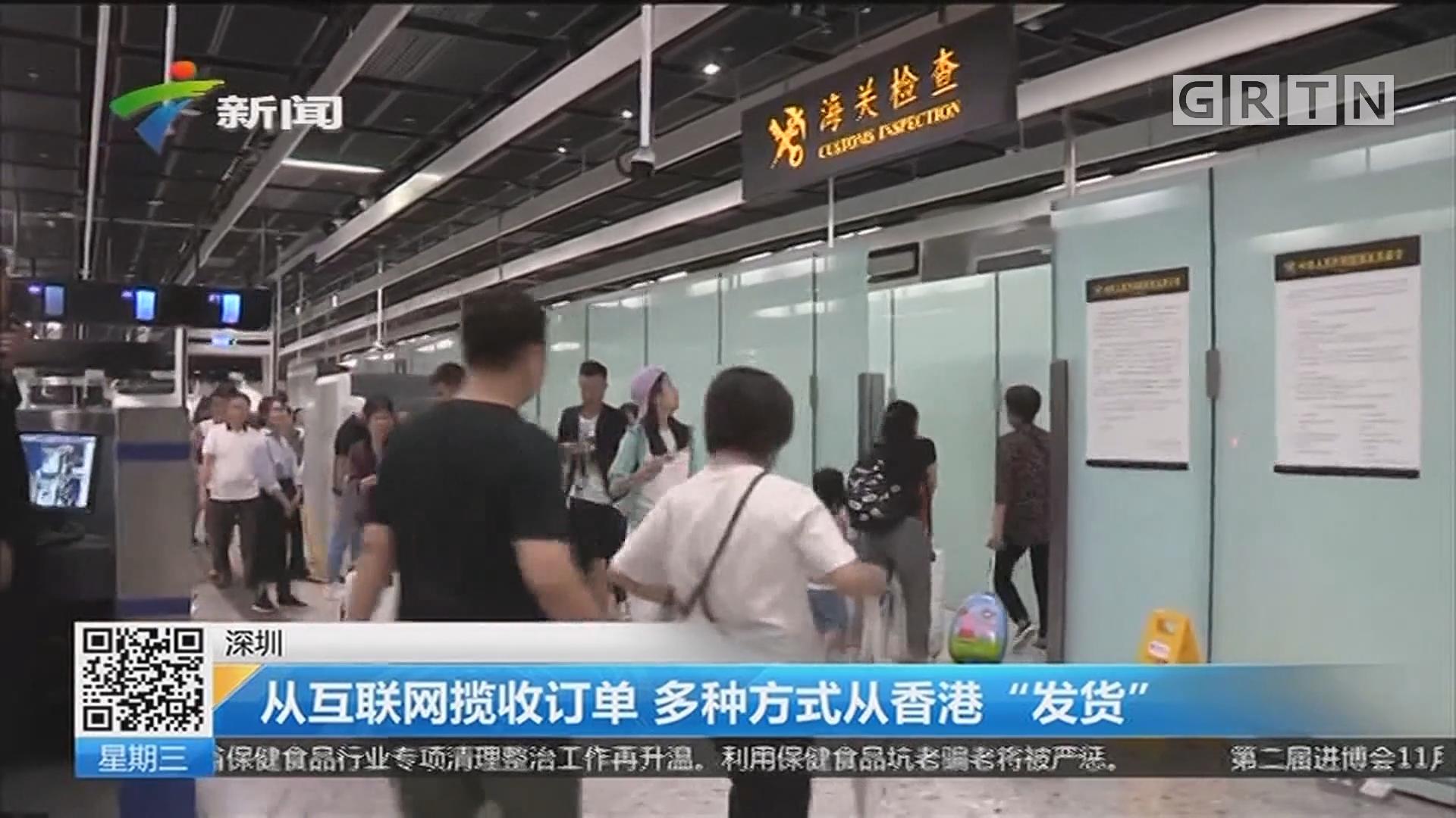 """深圳:从互联网揽收订单 多种方式从香港""""发货"""""""