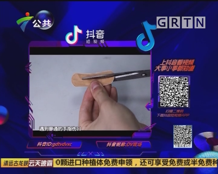 (DV现场)抖音随手拍:妙用创可贴