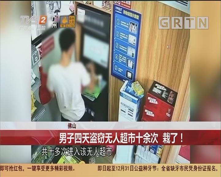 佛山 男子四天盗窃无人超市十余次 栽了!