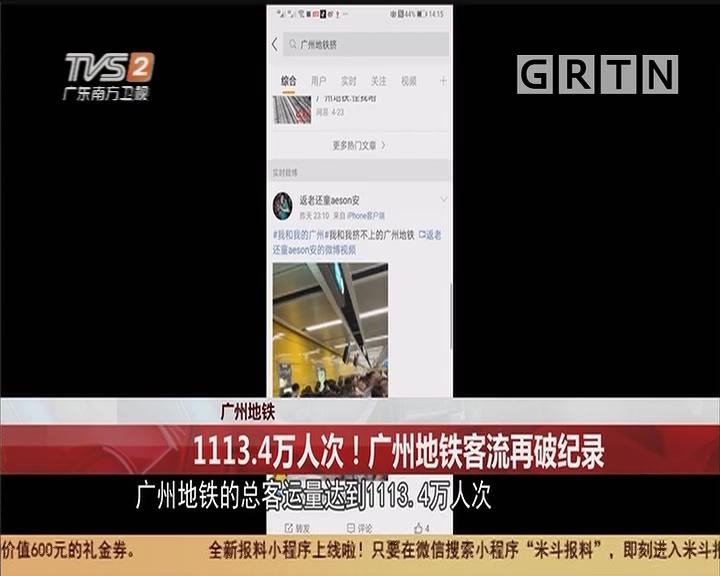 廣州地鐵:1113.4萬人次!廣州地鐵客流再破紀錄