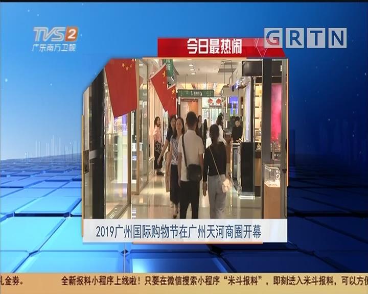 今日最热闹 2019广州国际购物节在广州天河商圈开幕