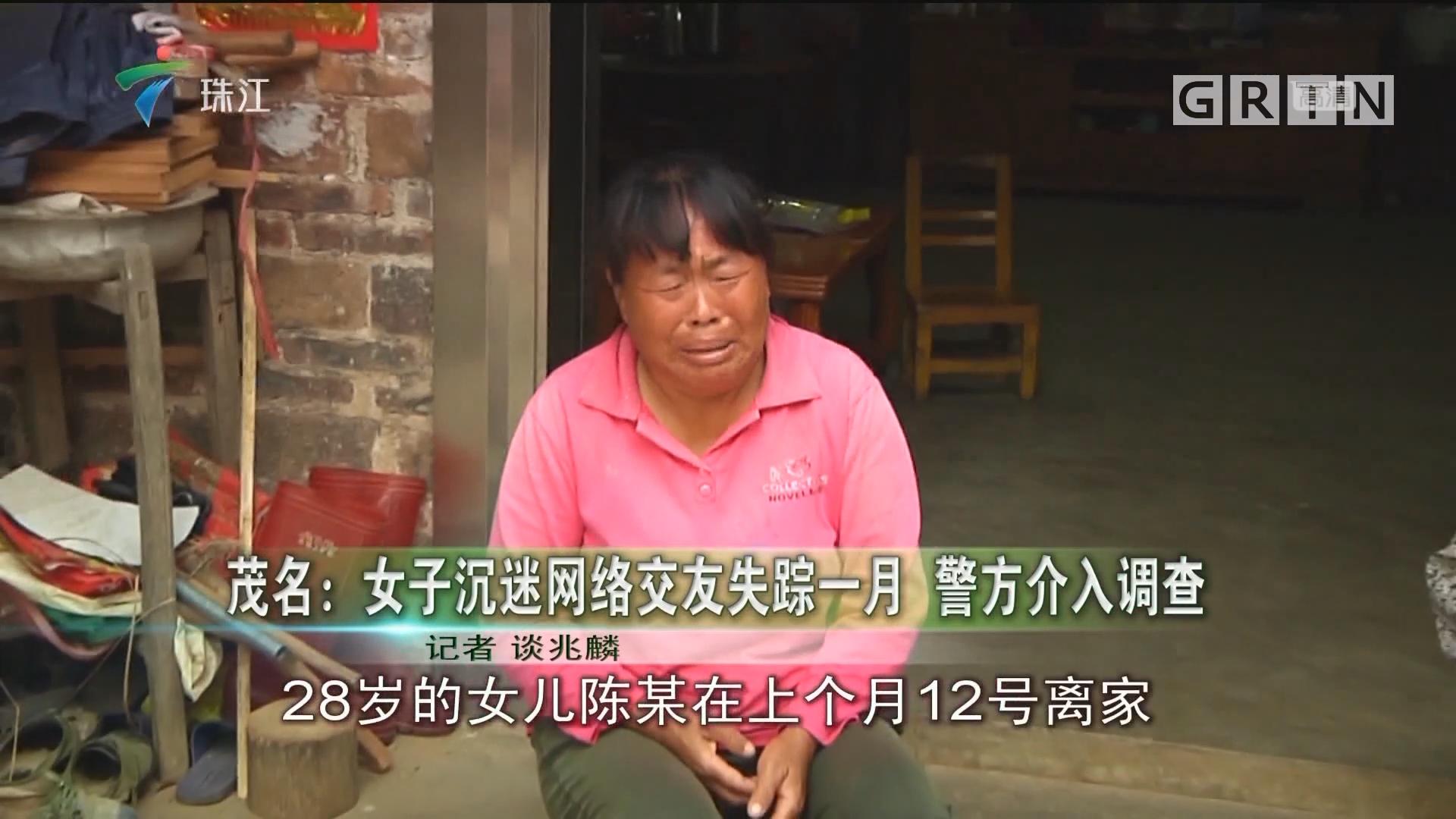 茂名:女子沉迷网络交友失踪一月 警方介入调查