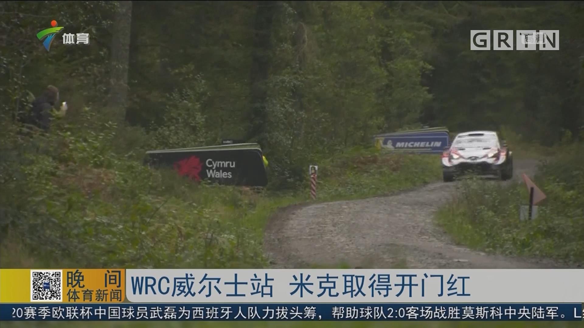 WRC威爾士站 米克取得開門紅