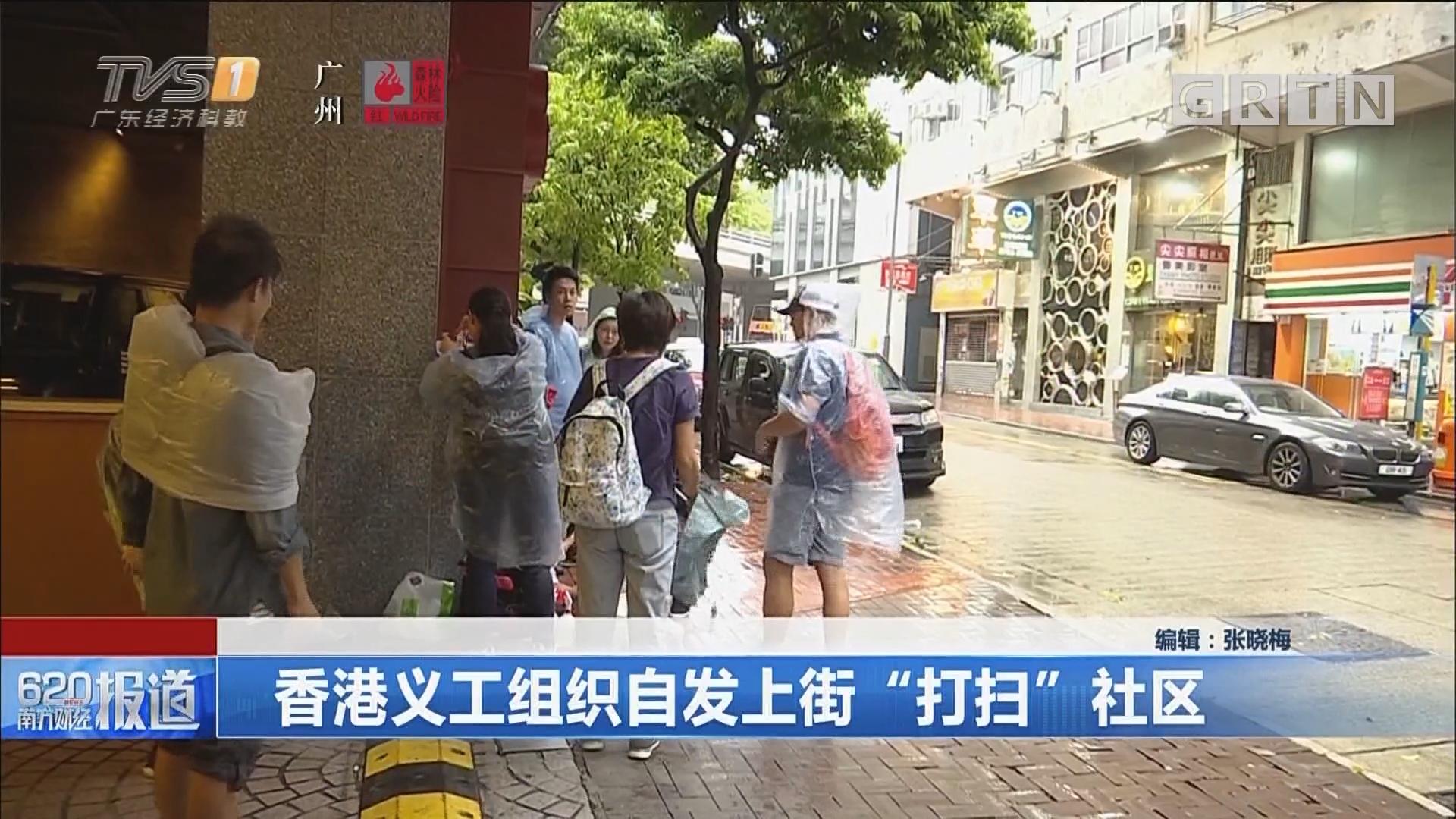 """香港义工组织自发上街""""打扫""""社区"""