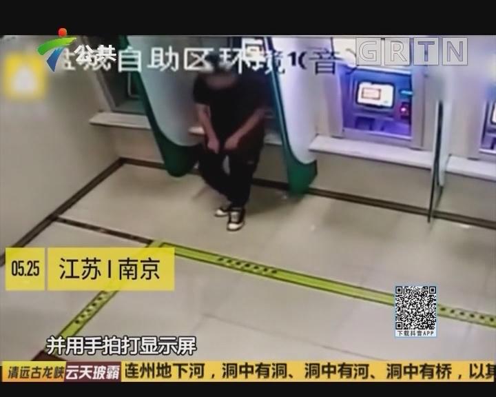 (DV现场)中山:男子深夜打砸柜员机 竟是想砸出钱来