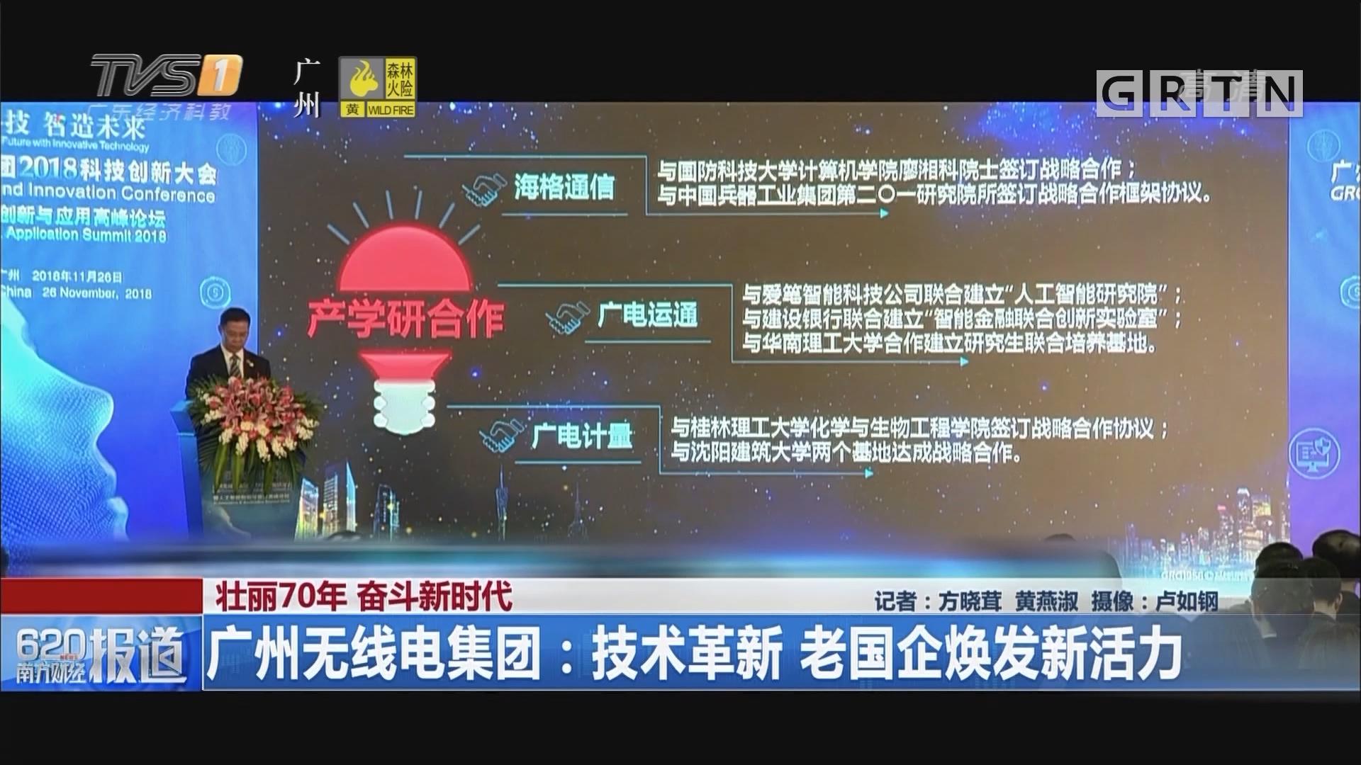 壮丽70年 奋斗新时代 广州无线电集团:技术革新 老国企焕发新活力
