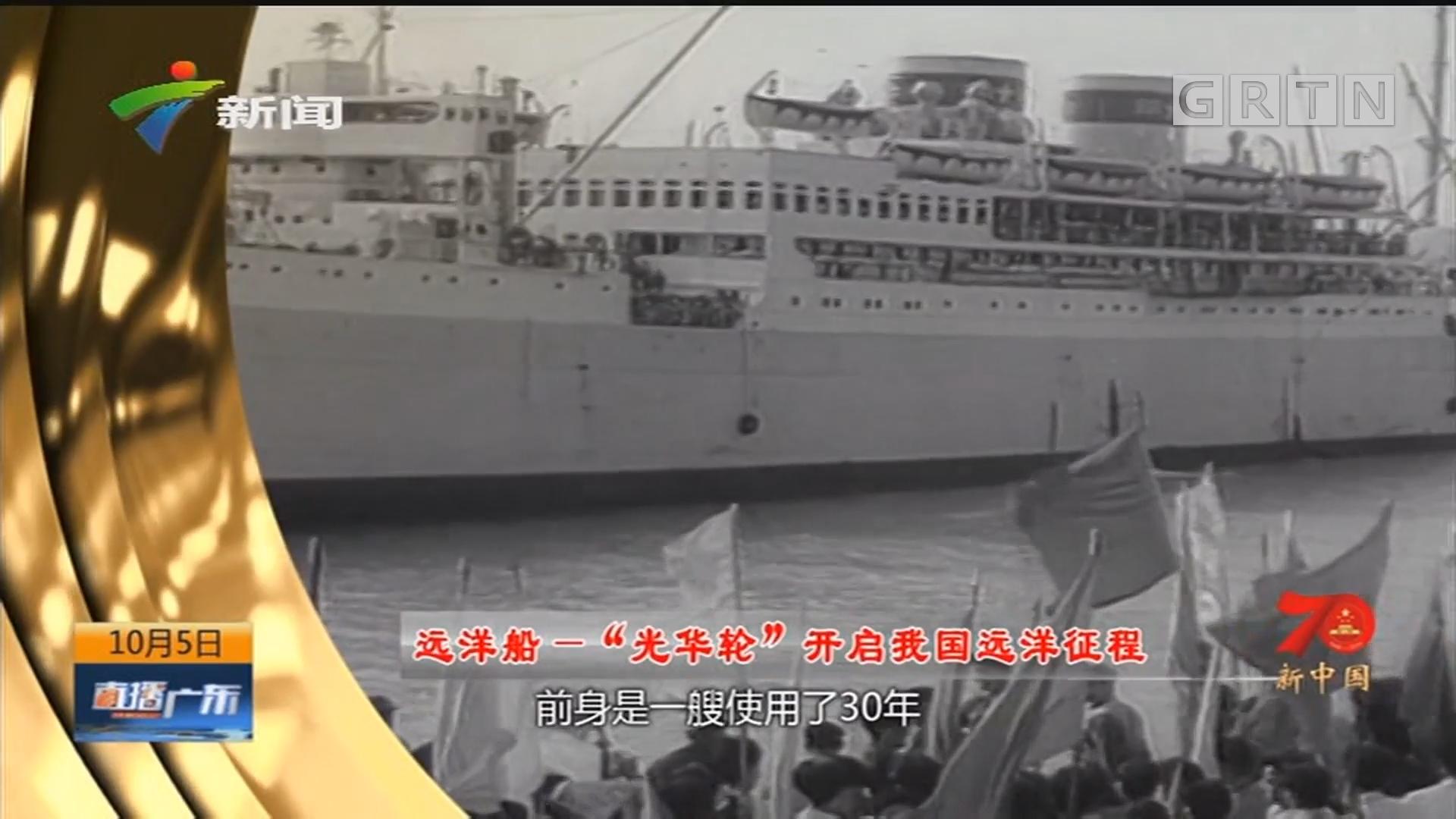"""远洋船—""""光华轮""""开启我国远洋征程"""