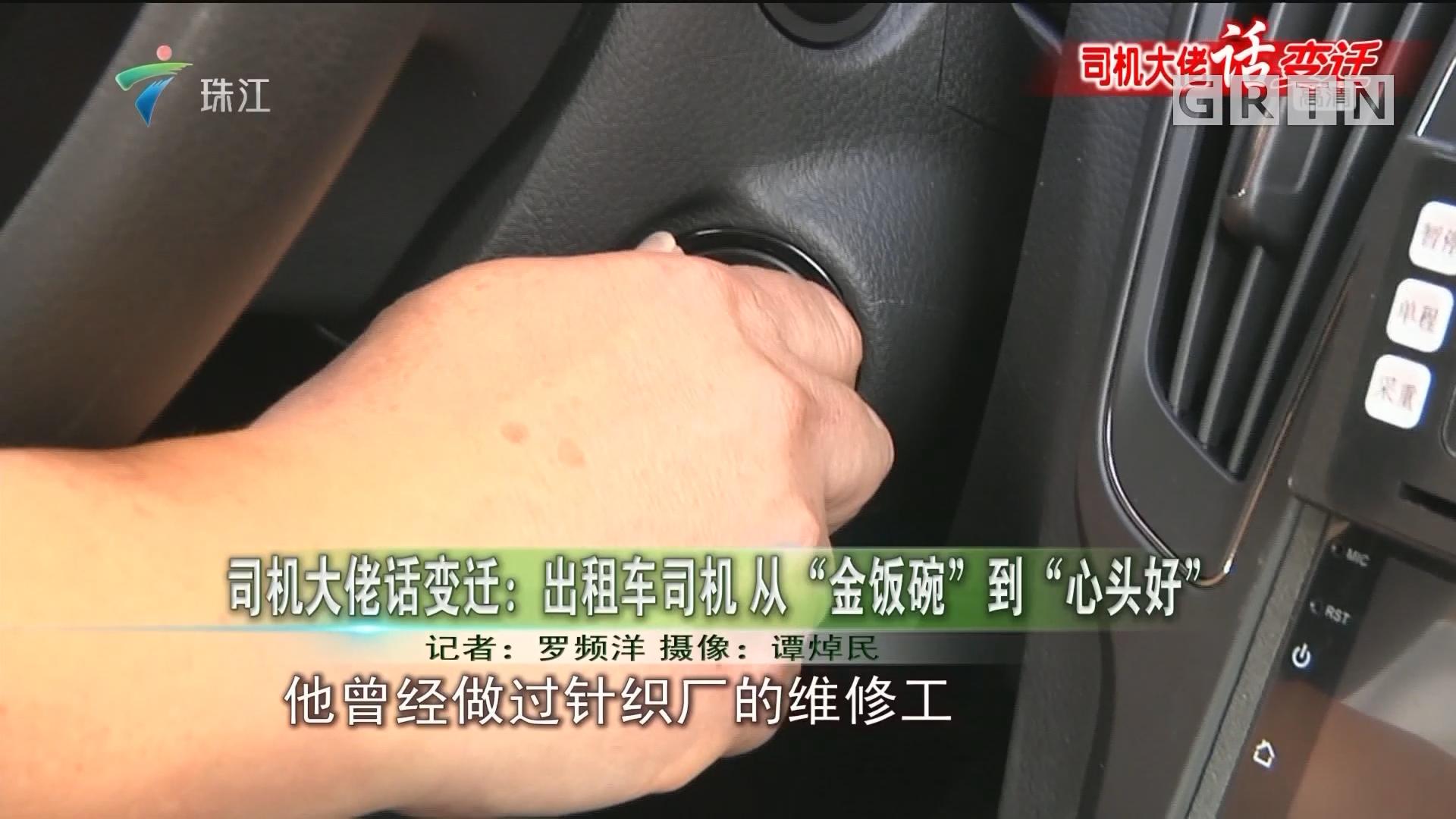 """司机大佬话变迁:出租车司机从""""金饭碗""""到""""心头好"""""""