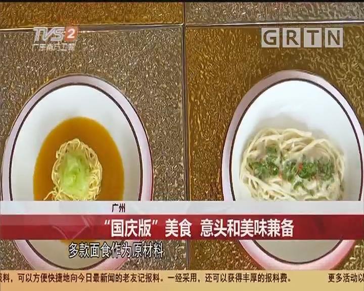 """廣州:""""國慶版""""美食 意頭和美味兼備"""