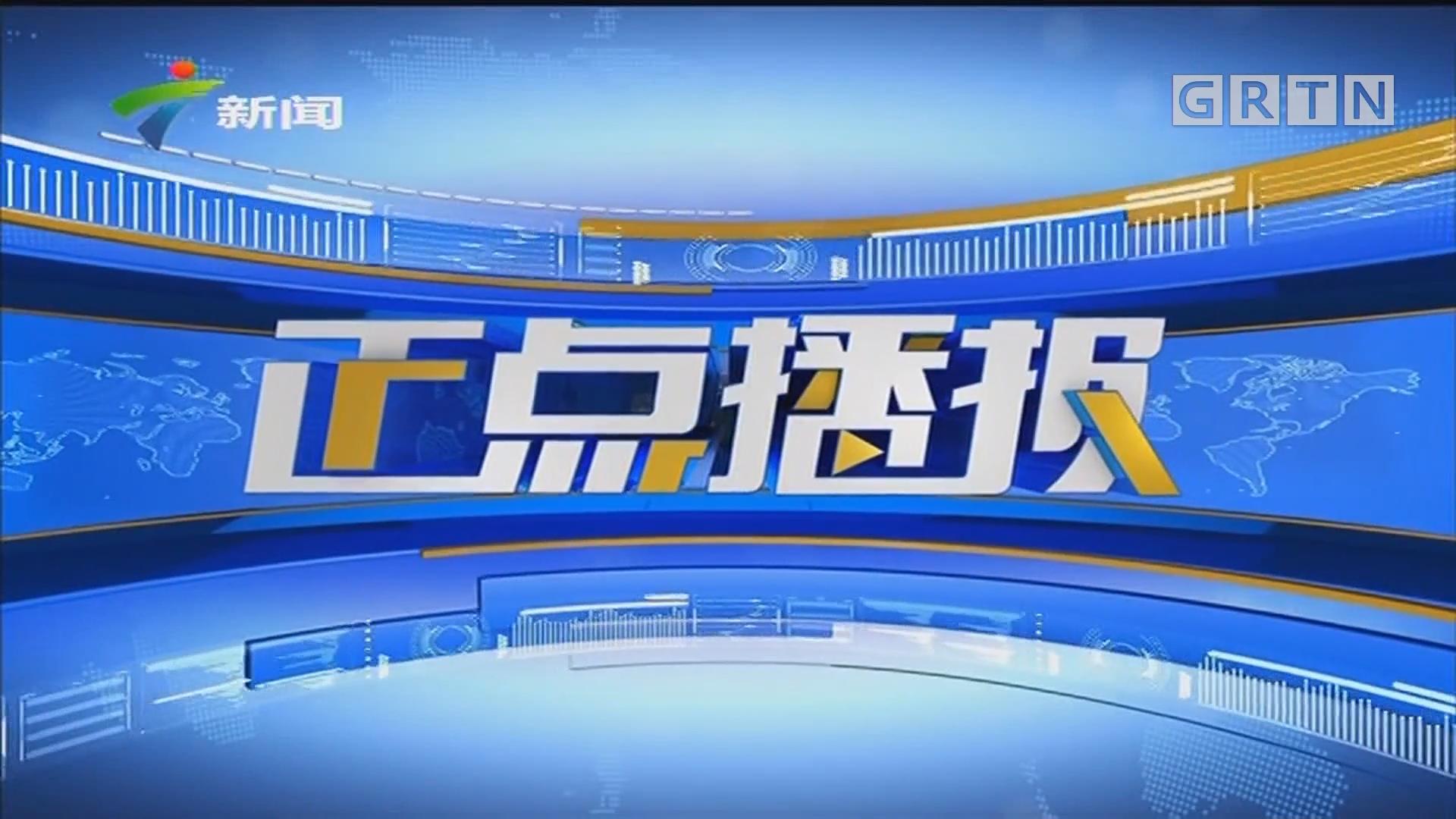 """[HD][2019-10-06]正点播报:佛山:国庆假期""""红色旅游""""景点持续走红"""