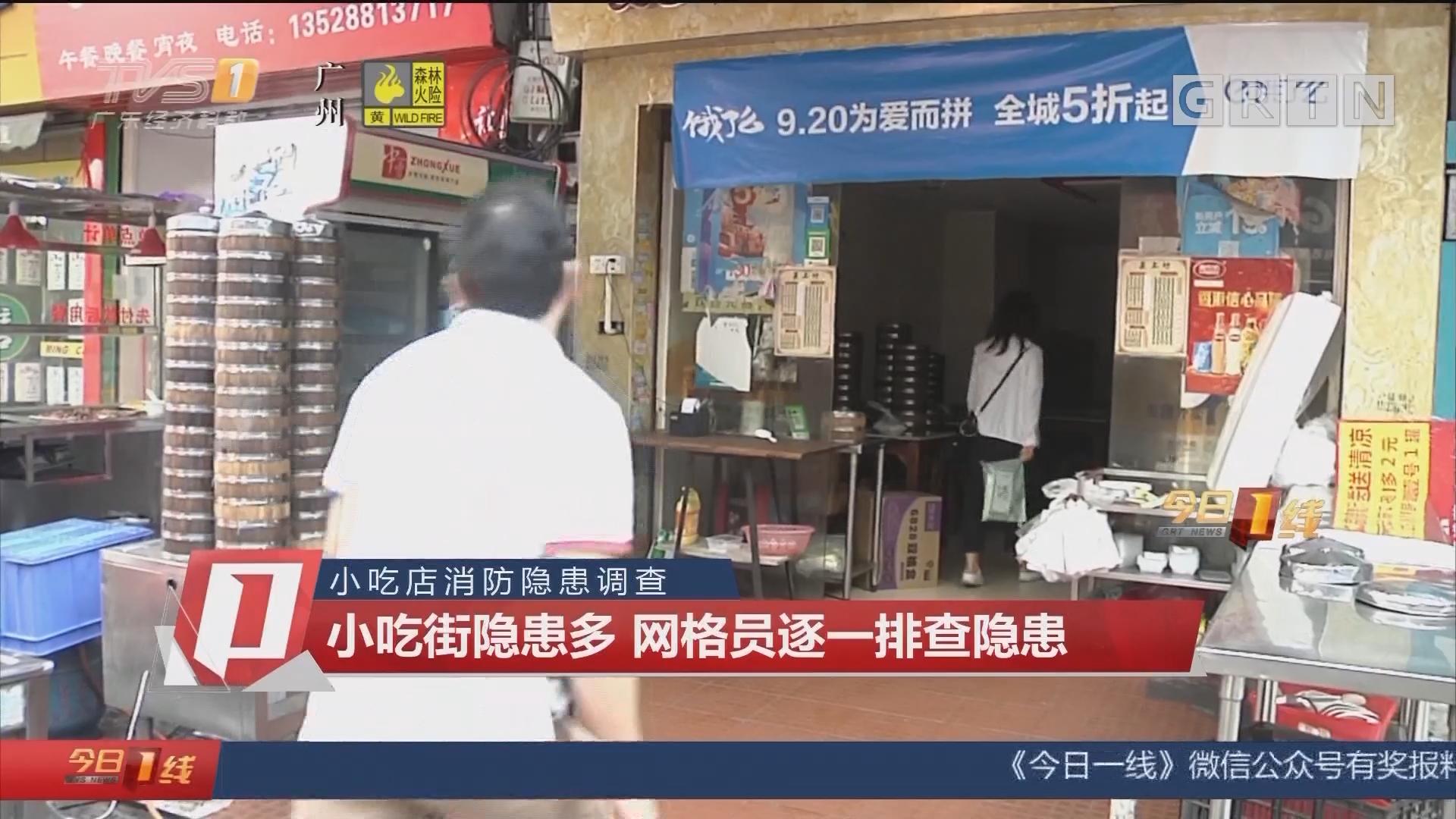 小吃店消防隐患调查:小吃街隐患多 网格员逐一排查隐患