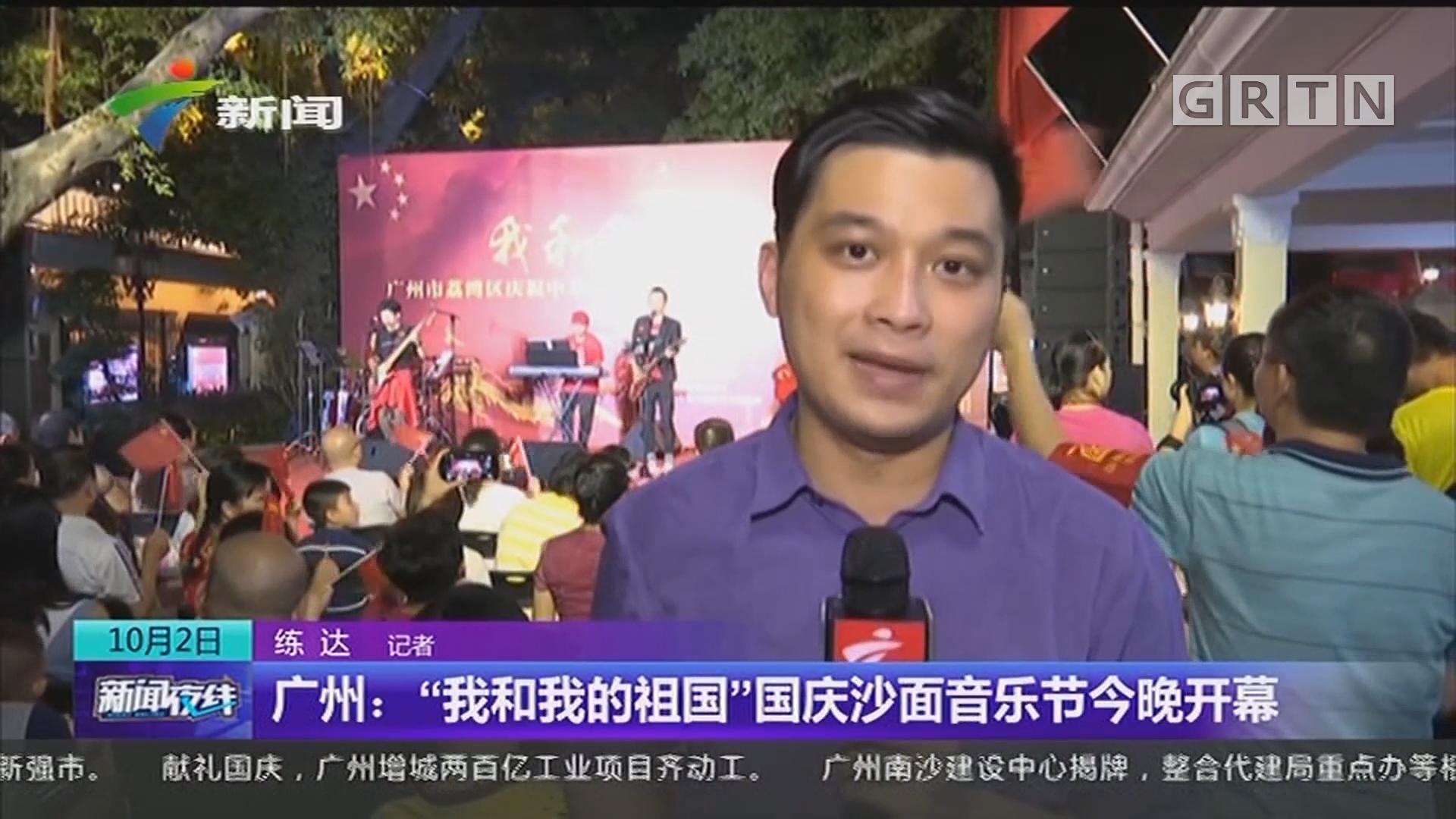 """广州:""""我和我的祖国""""国庆沙面音乐节今晚开幕"""