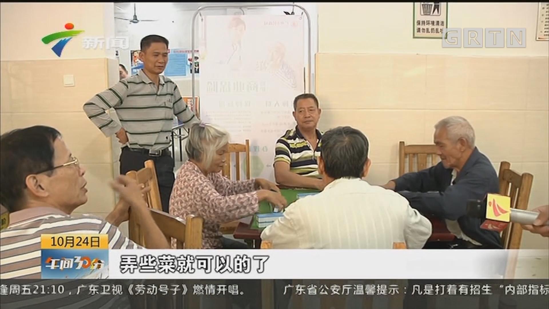 广州 调查:郊区长者饭堂 空有堂没有饭