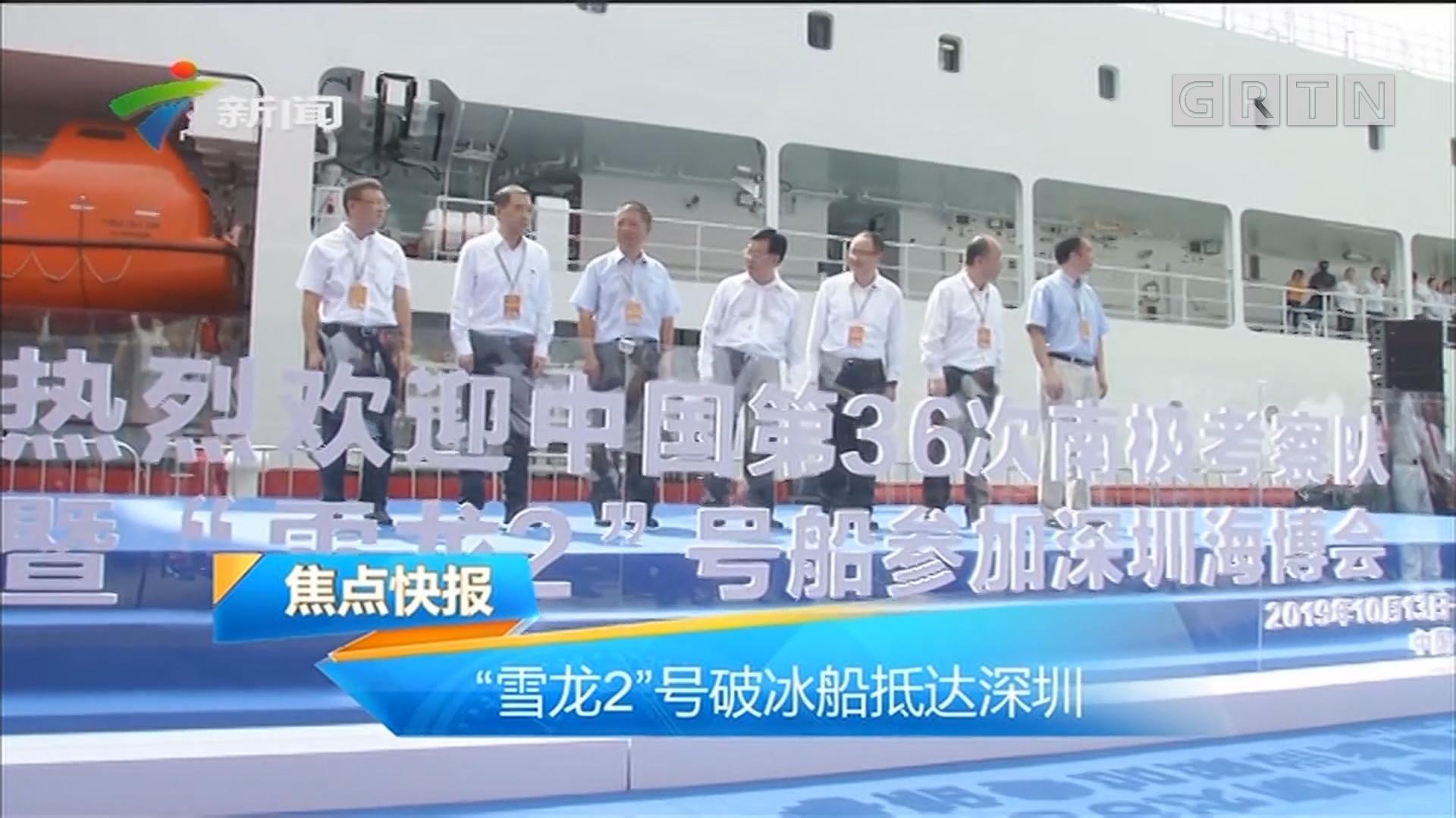 """""""雪龙2""""号破冰船抵达深圳"""