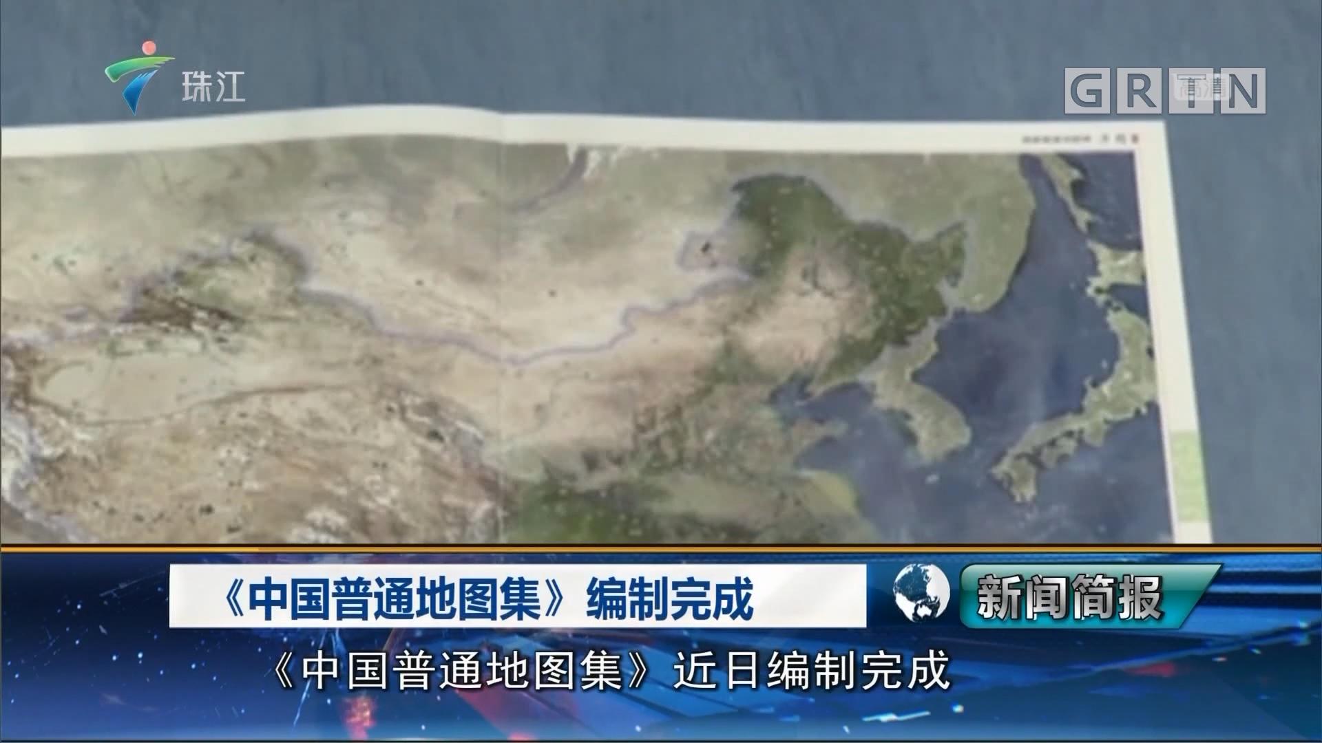 《中國普通地圖集》編制完成