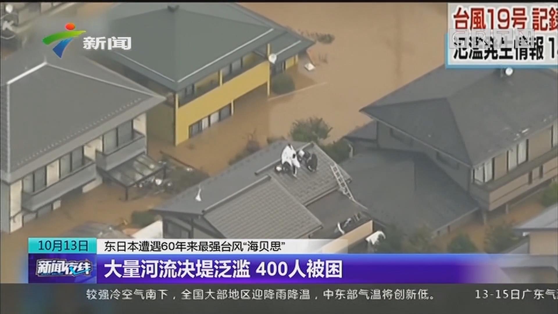 """东日本遭遇60年来最强台风""""海贝思"""" 大量河流决堤泛滥 400人被困"""