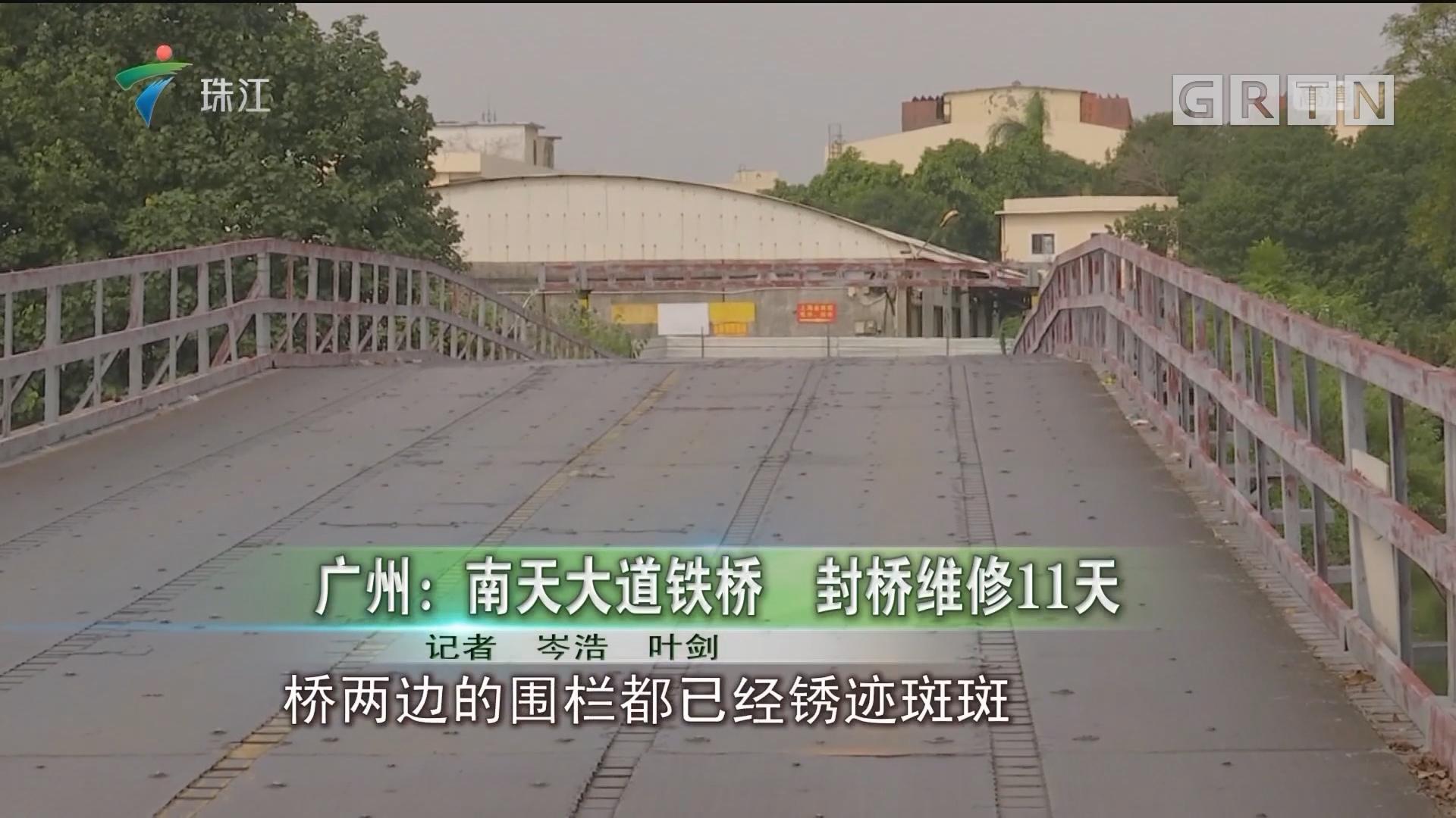 广州:南天大道铁桥 封桥维修11天