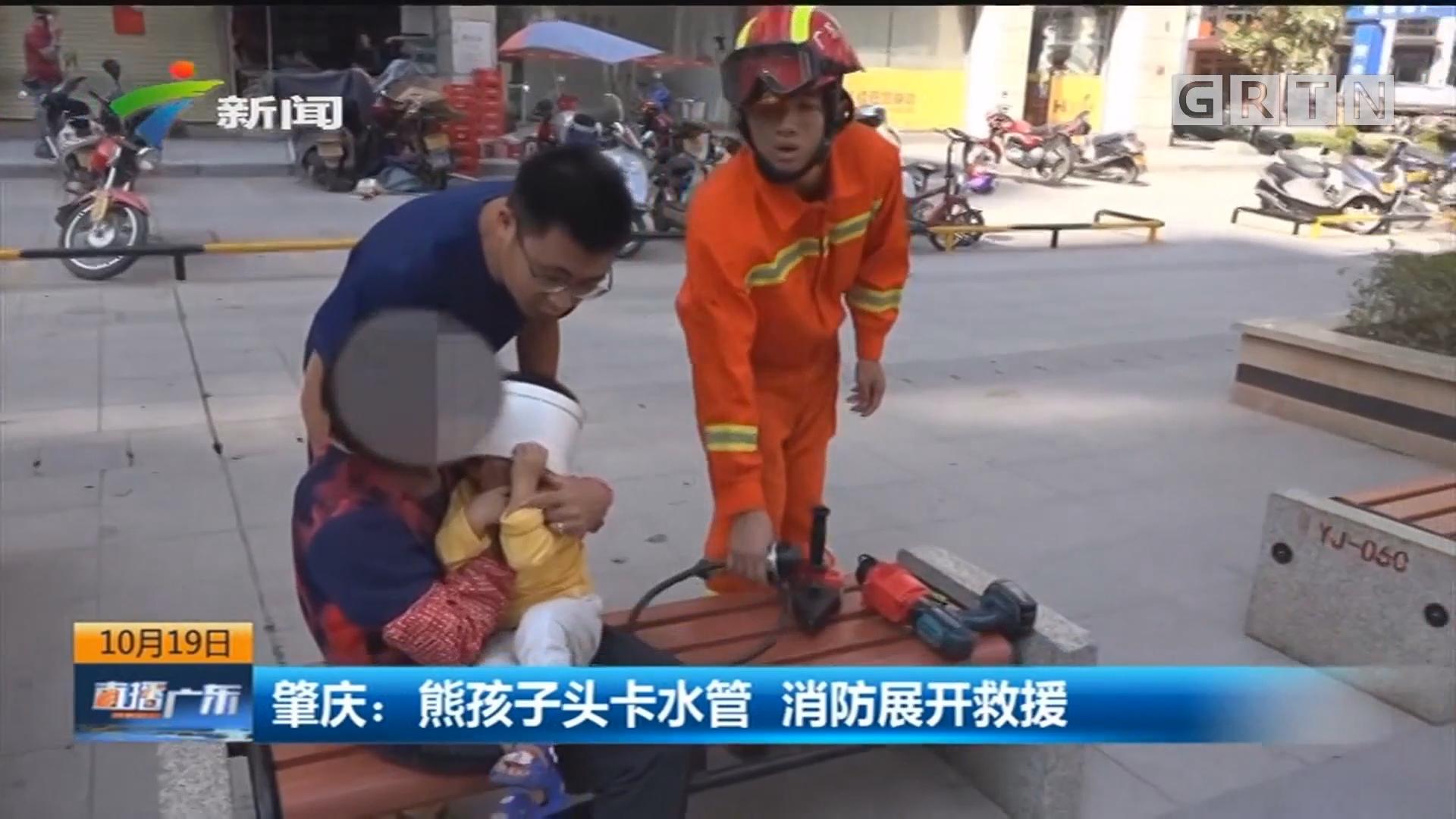 肇庆:熊孩子头卡水管 消防展开救援