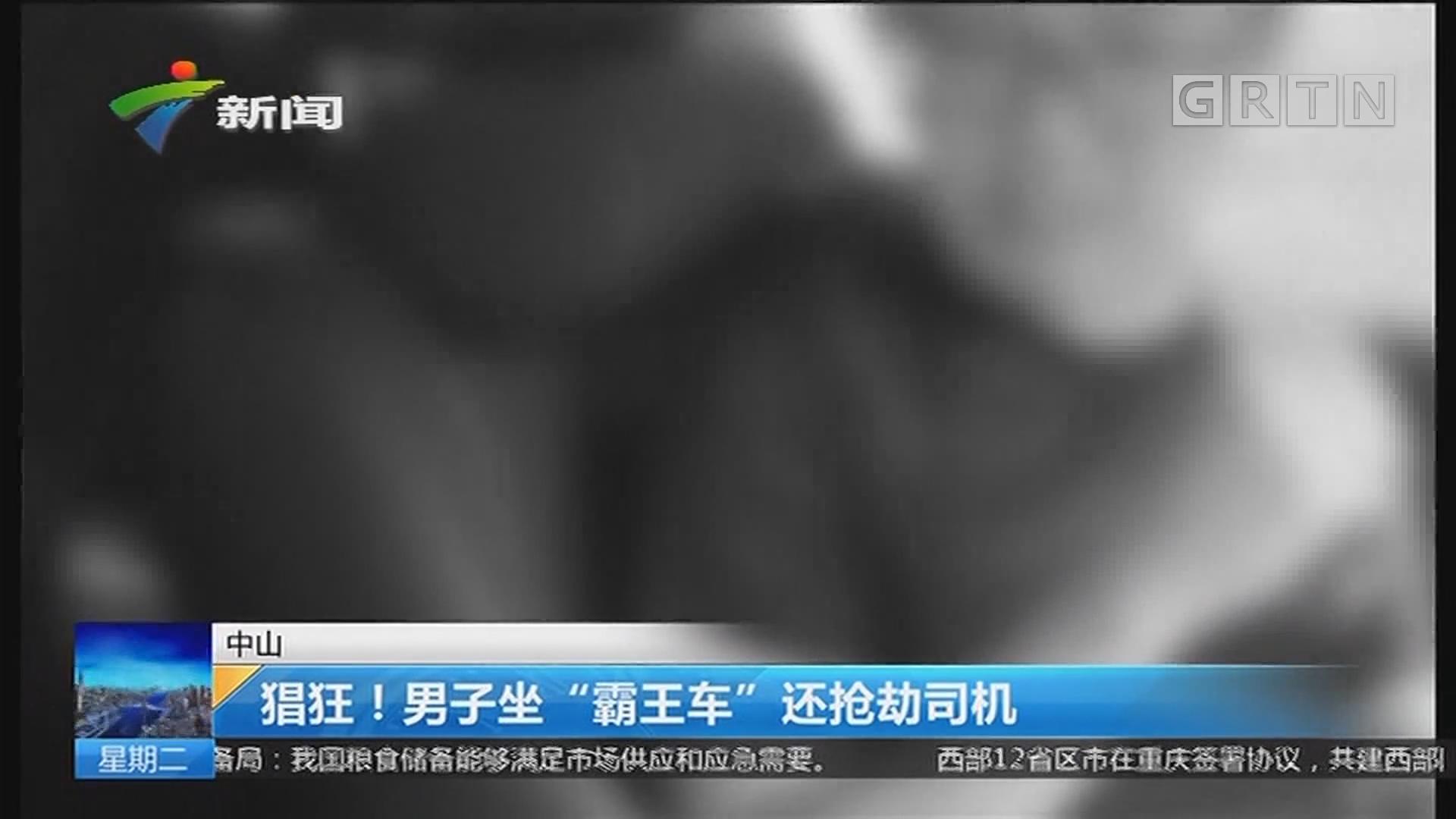 """中山:猖狂!男子坐""""霸王车""""还抢劫司机"""