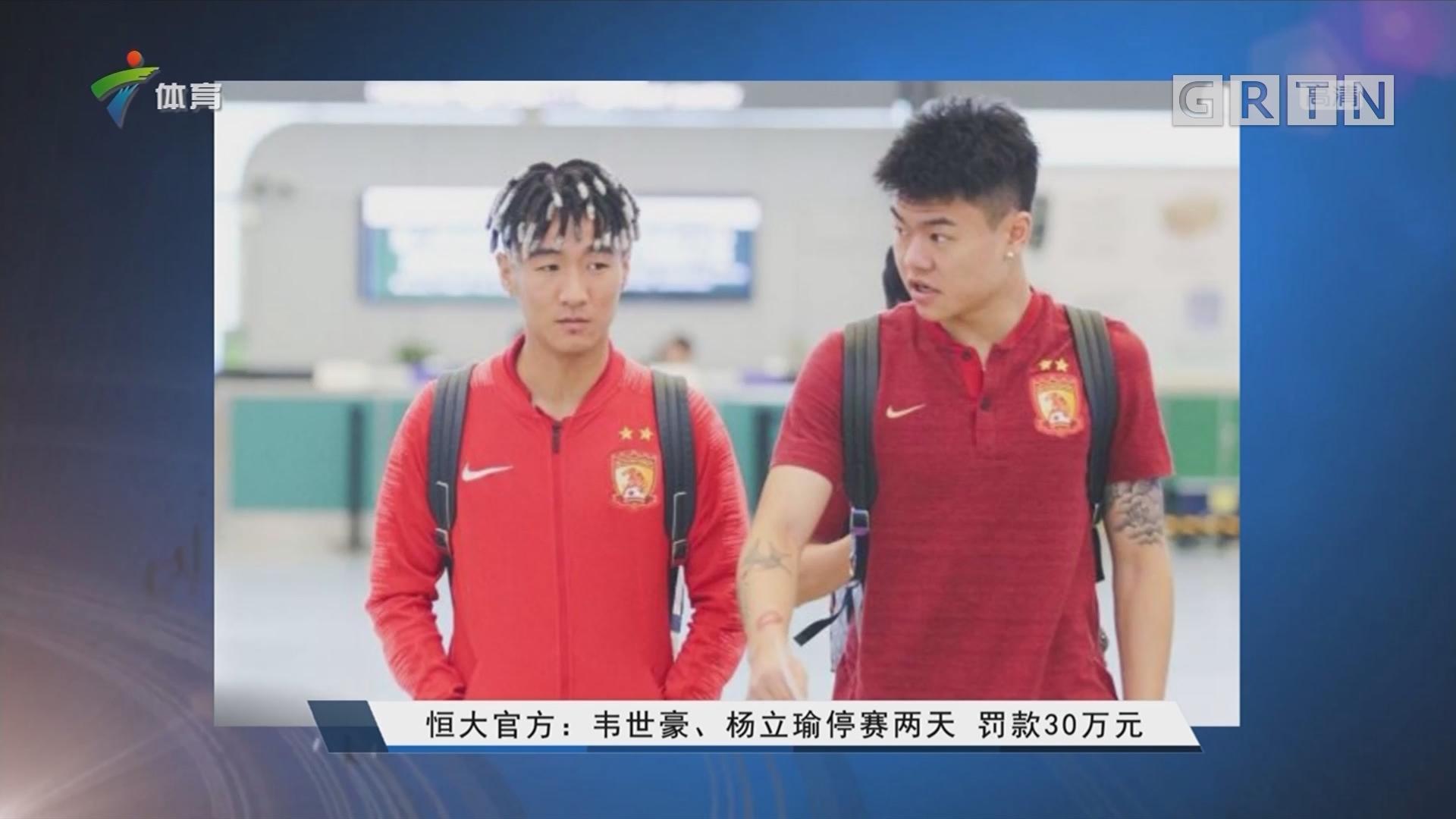 恒大官方:韦世豪、杨立瑜停赛两天 罚款30万元