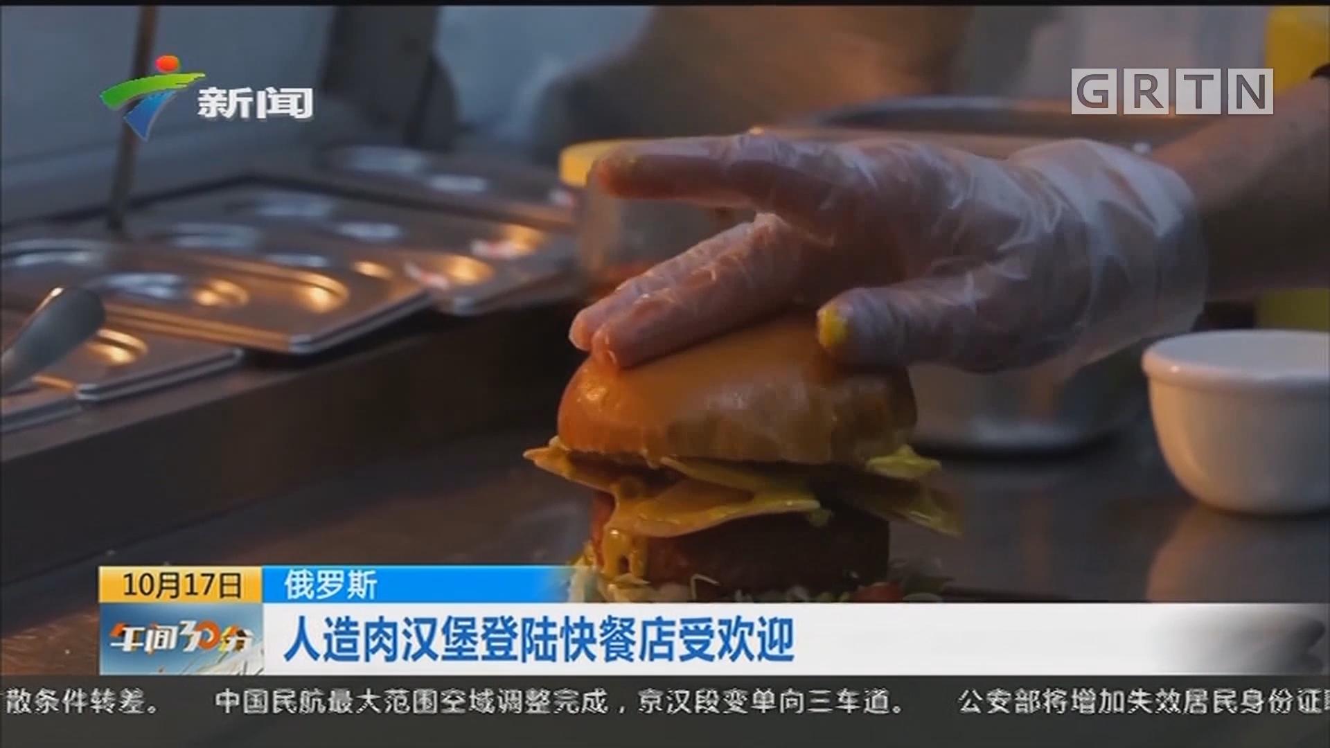 俄罗斯:人造肉汉堡登陆快餐店受欢迎