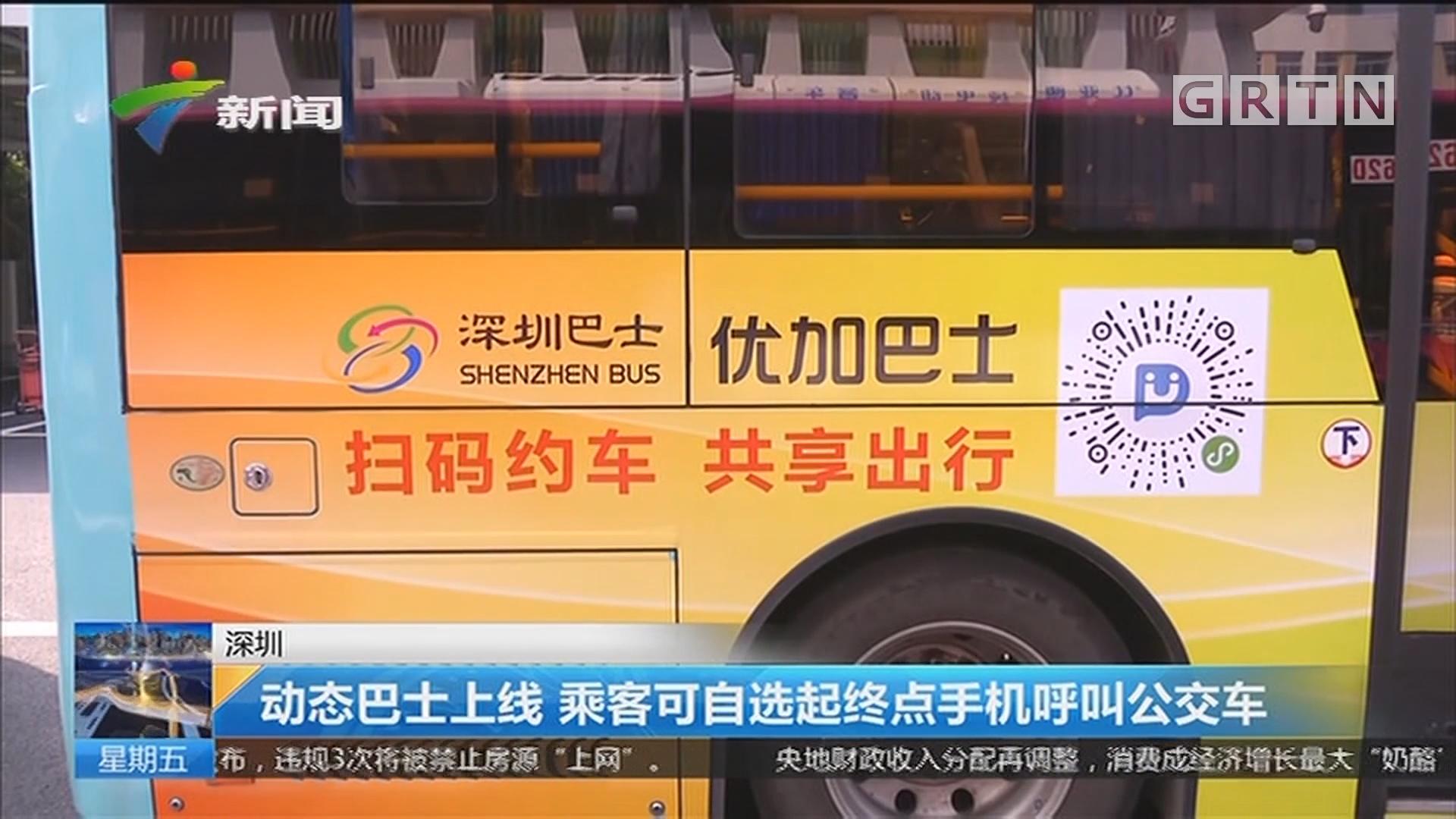 深圳 动态巴士上线 乘客可自选起终点手机呼叫公交车