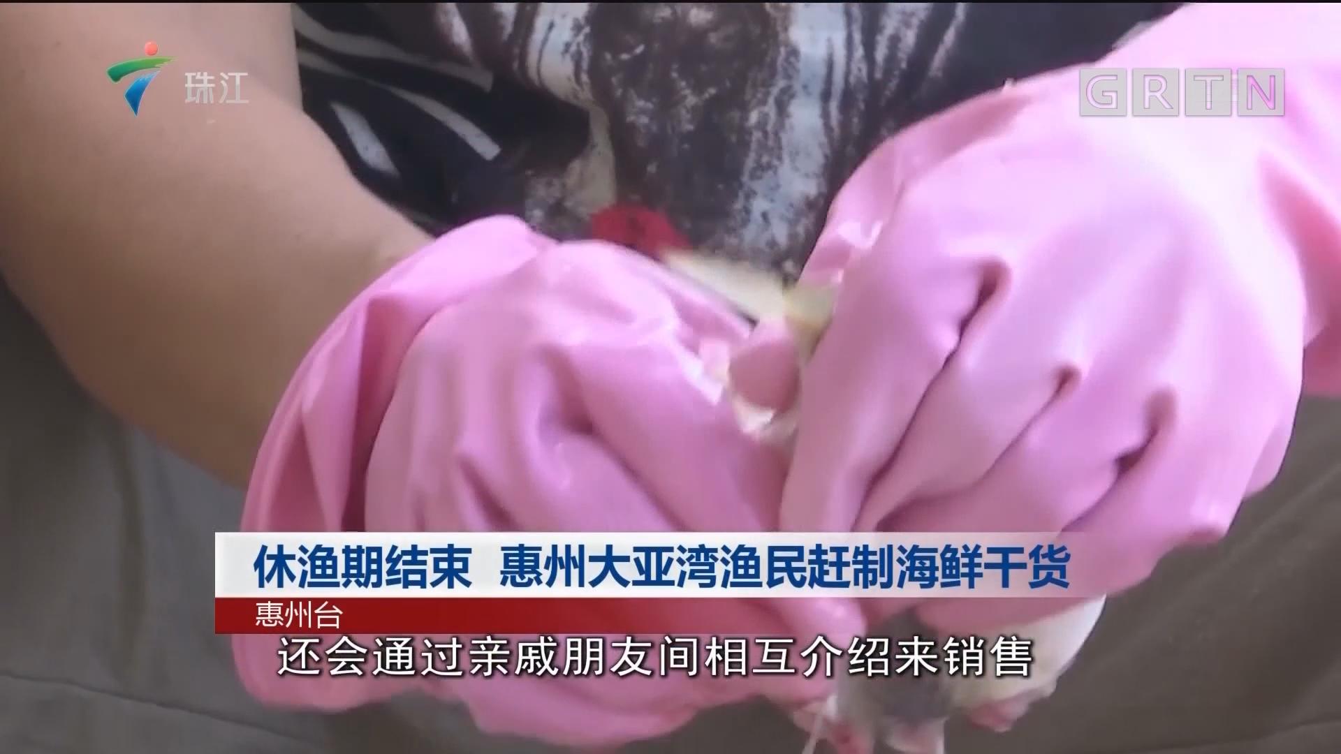 休渔期结束 惠州大亚湾渔民赶制海鲜干货