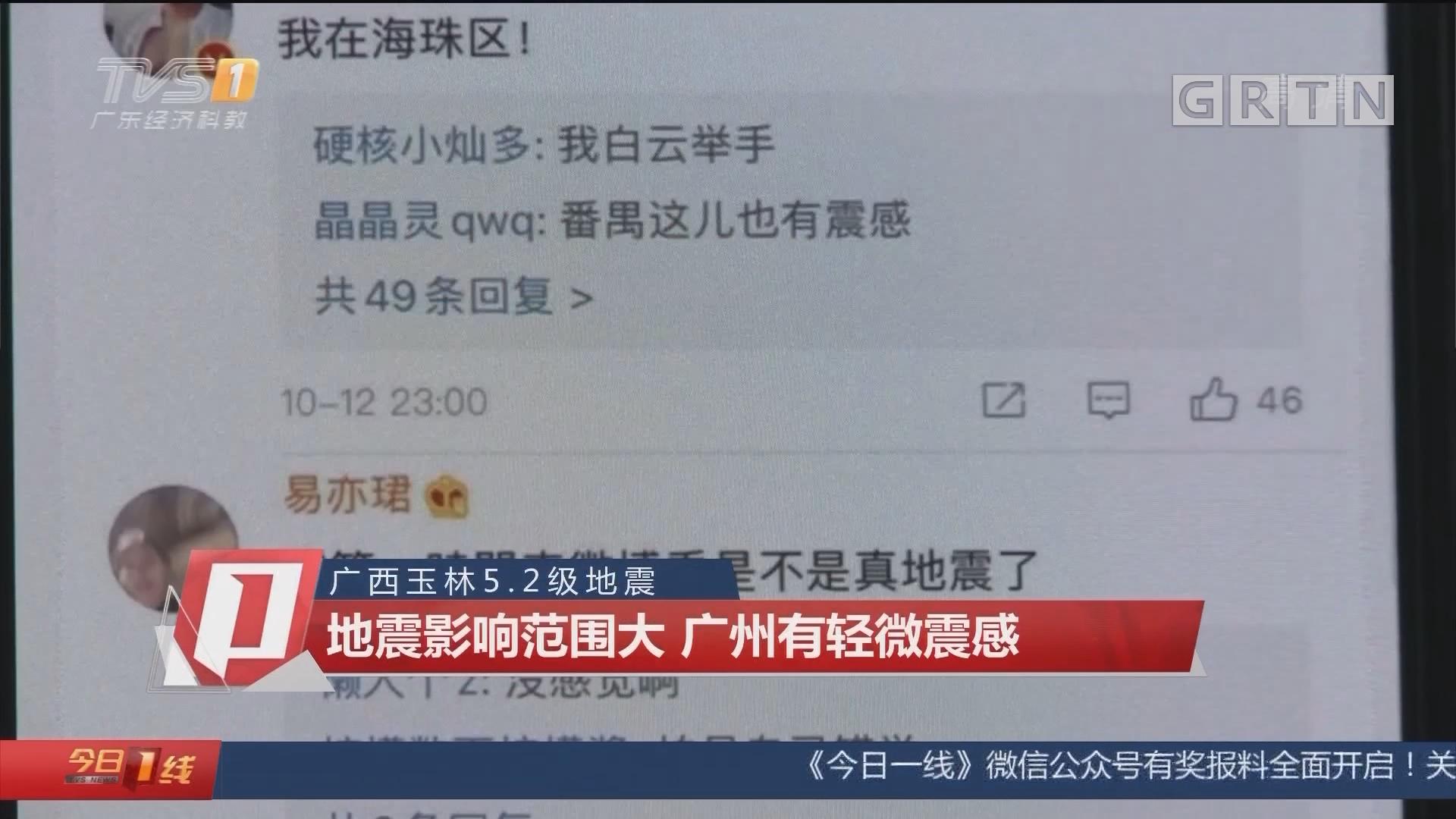 廣西玉林5.2級地震:地震影響范圍大 廣州有輕微震感