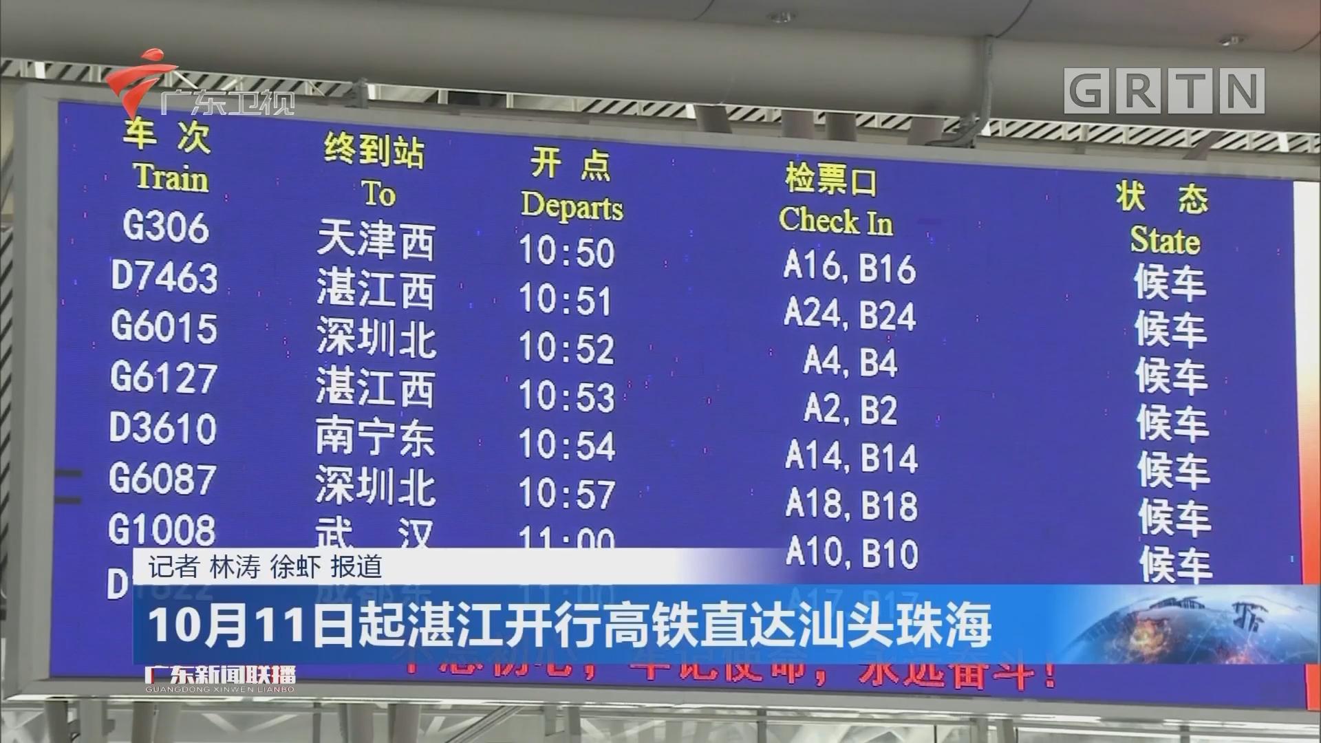 10月11日起湛江開行高鐵直達汕頭珠海