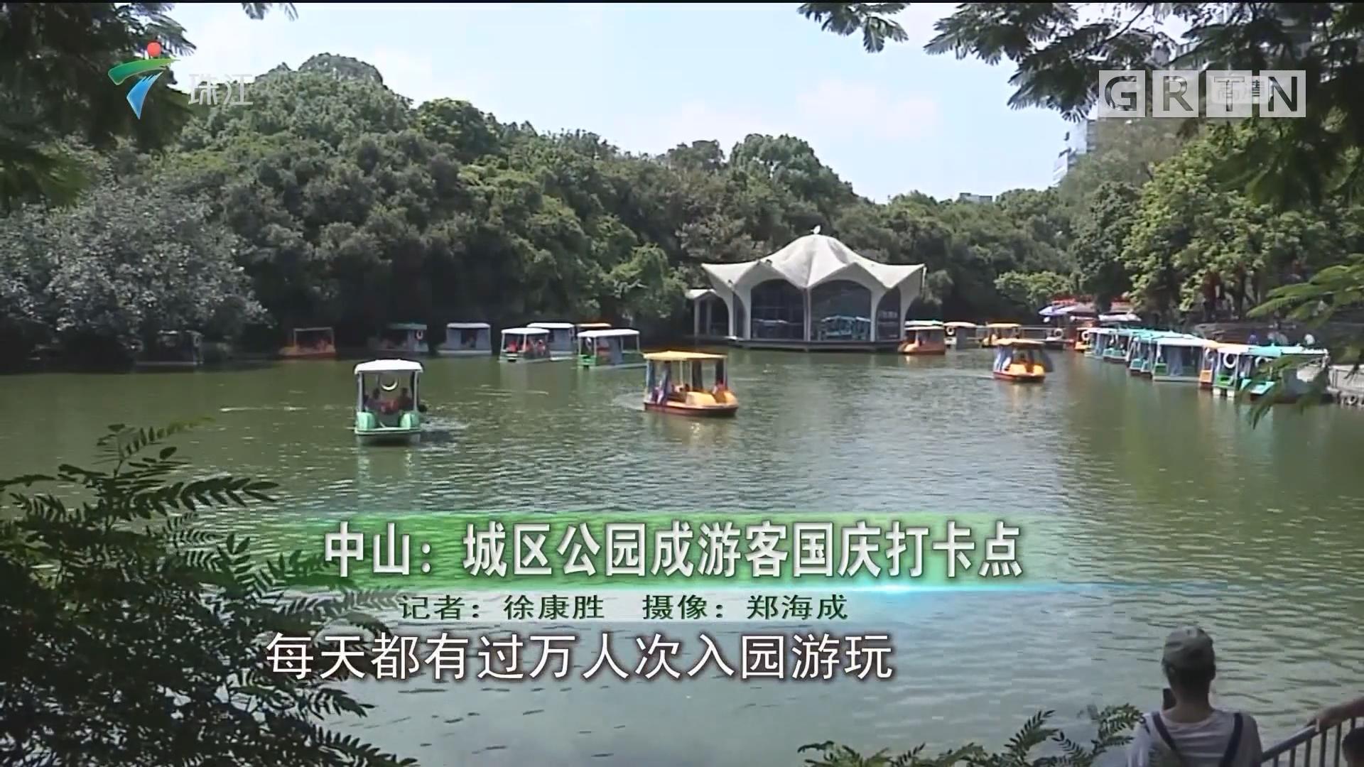 中山:城区公园成游客国庆打卡点