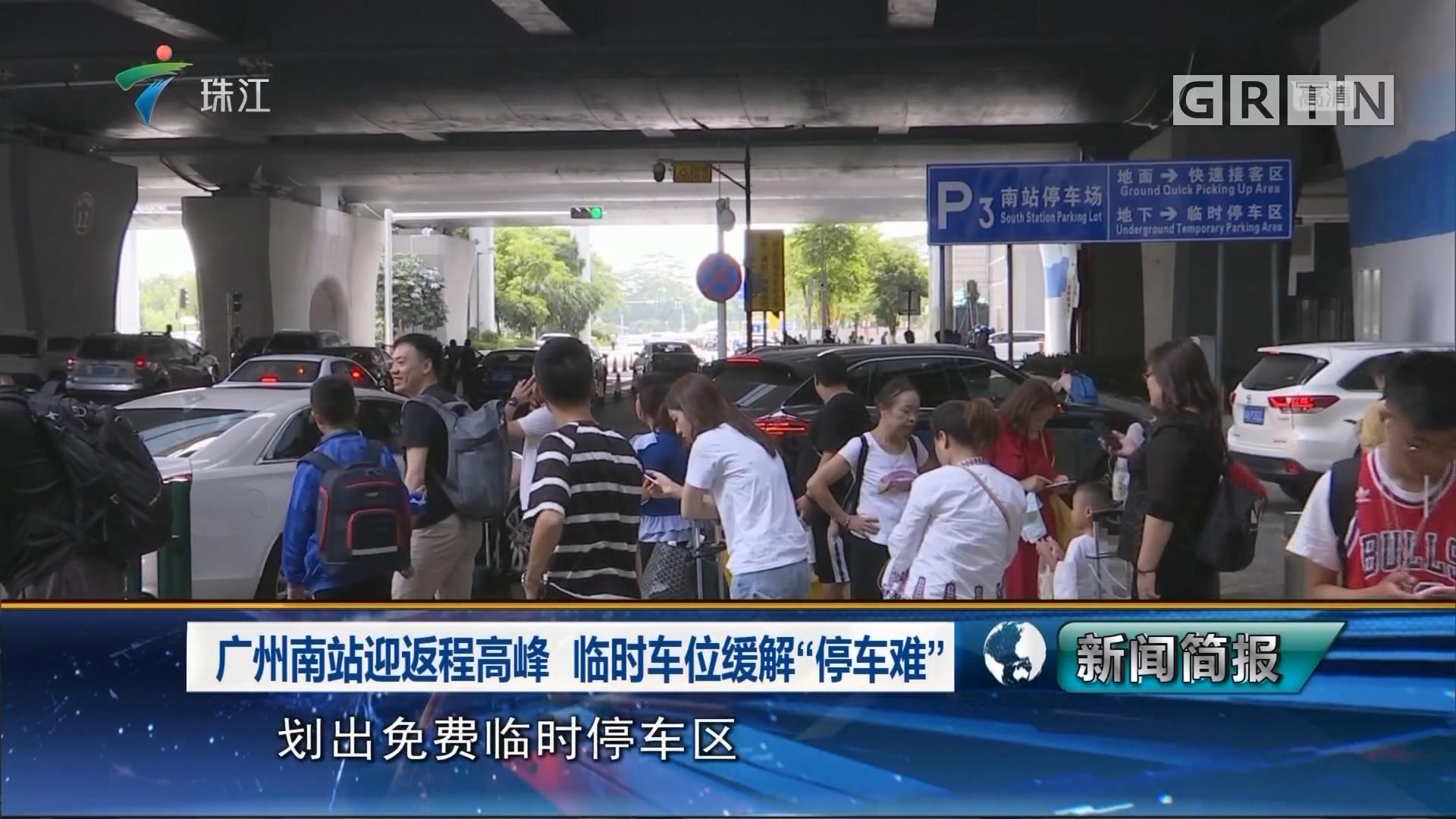 """广州南站迎返程高峰 临时车位缓解""""停车难"""""""
