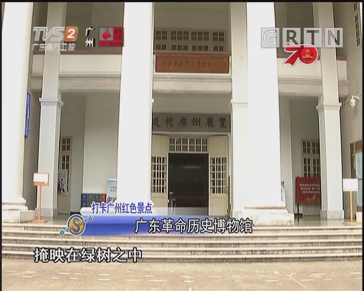 打卡广州红色景点:广东革命历史博物馆