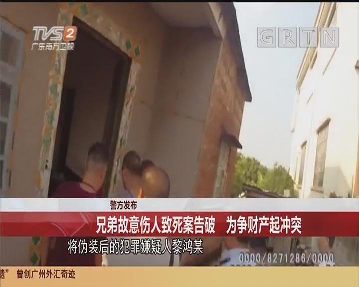 警方發布 兄弟故意傷人致死案告破 為爭財產起沖突