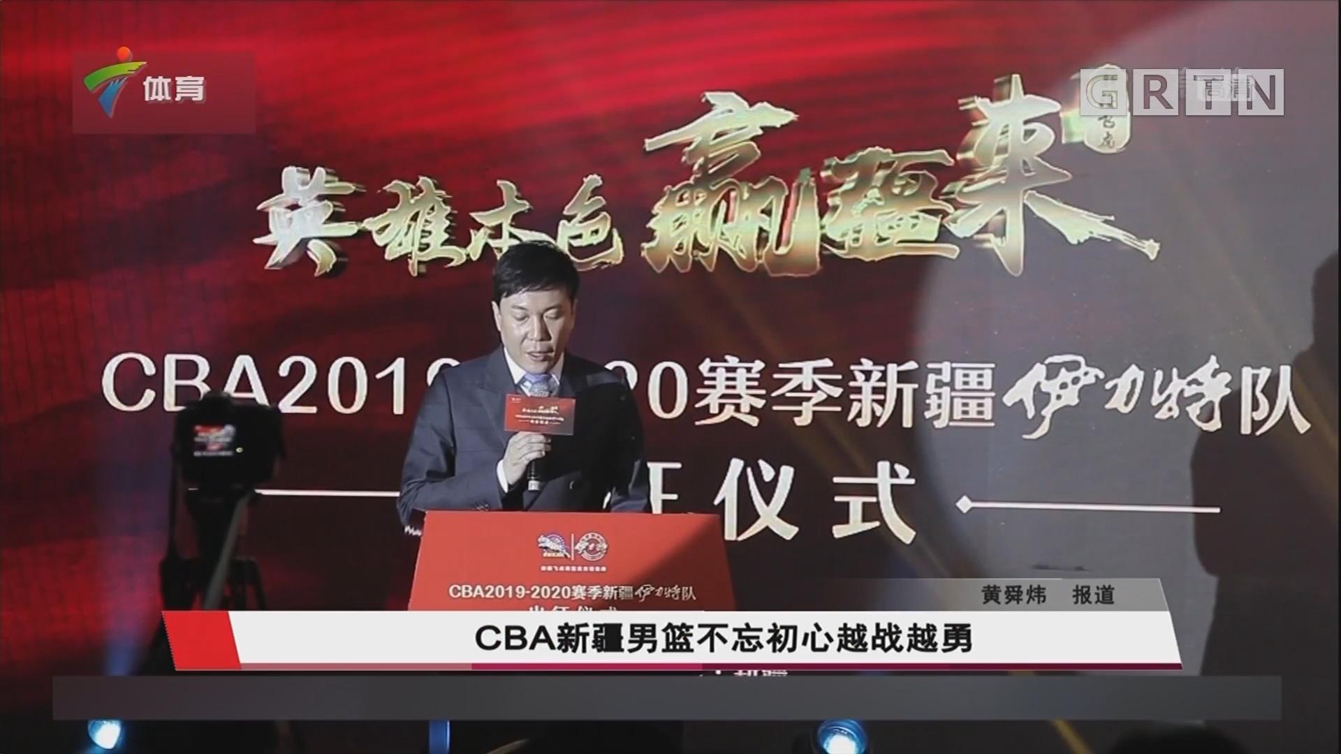 CBA新疆男篮不忘初心越战越勇