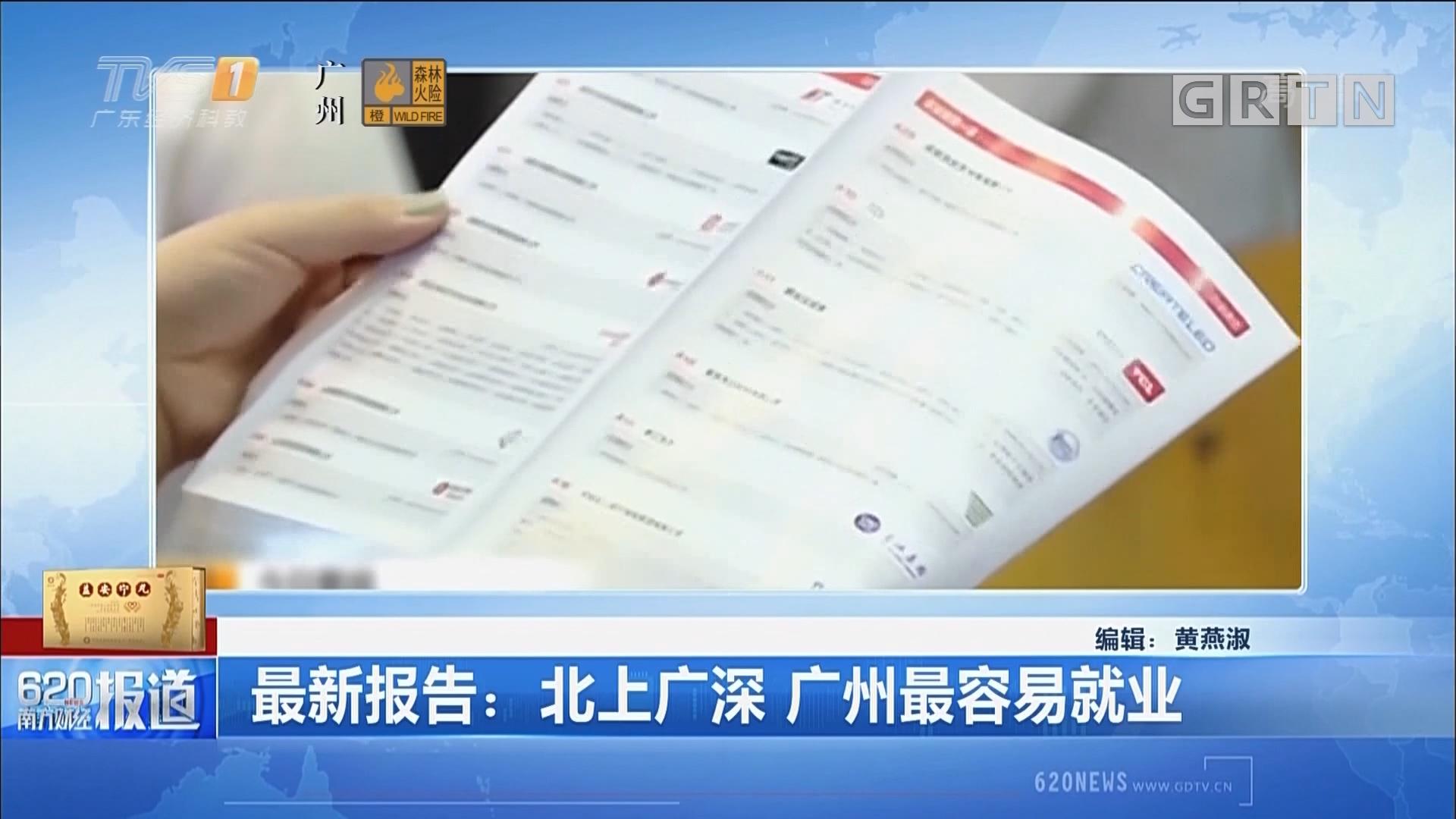 最新報告:北上廣深 廣州最容易就業