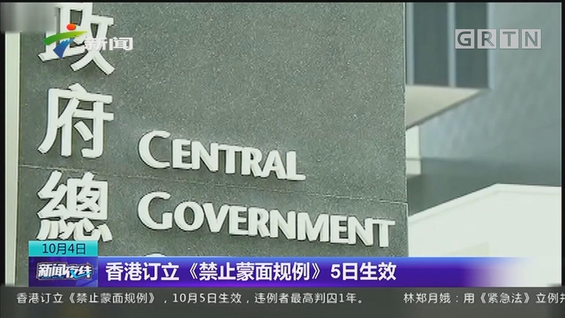 香港订立《禁止蒙面规例》 5日生效