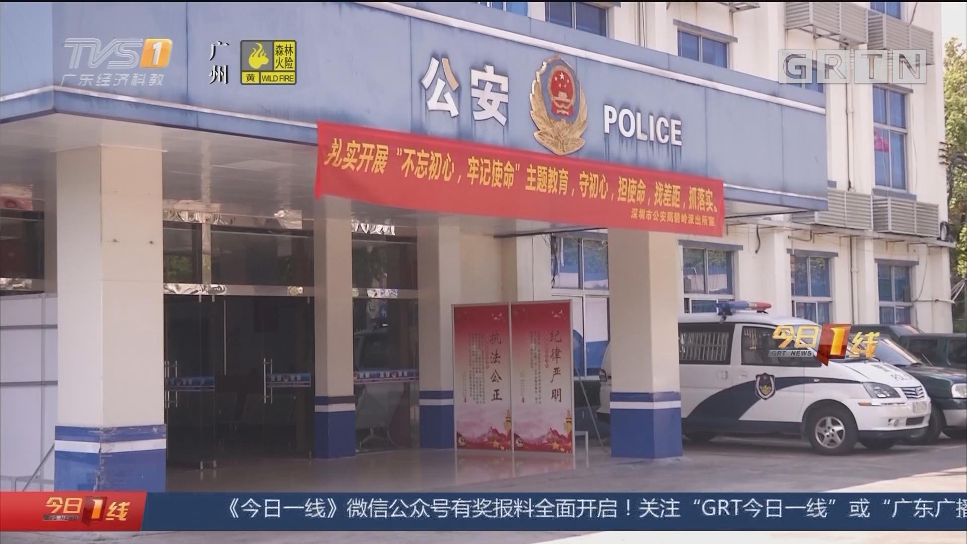 深圳坪山新区:女主播传播淫秽视频遭举报 民警千里追缉